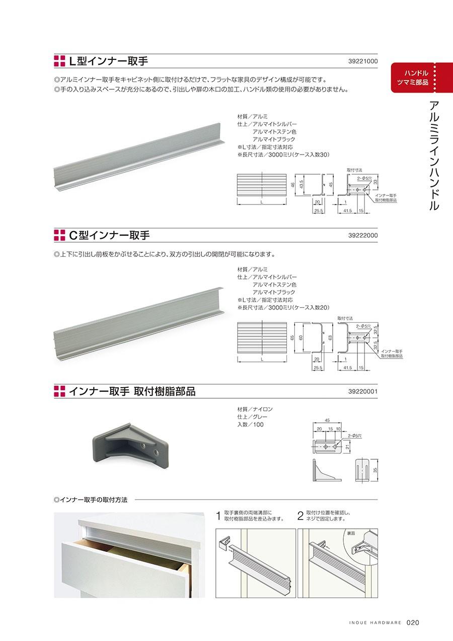 L型インナー取手アルミインナー取手をキャビネット側に取付けるだけで、フラットな家具のデザイン構成が可能です手の入り込みスペースが充分にあるので、引出しや扉の木口の加工、ハンドル類の使用の必要がありません材質/アルミ仕上/アルマイトシルバーアルマイトステン色アルマイトブラック※L寸法/指定寸法対応※長尺寸法/3000ミリ(ケース入数30)上下に引出前板をかぶせることにより、双方の開閉が可能になりますC型インナー取手材質/アルミ仕上/アルマイトシルバーアルマイトステン色アルマイトブラック※L寸法/指定寸法対応※長尺寸法/3000ミリ(ケース入数20)インナー取手 取付樹脂部品材質/ナイロン仕上/グレー入数/100