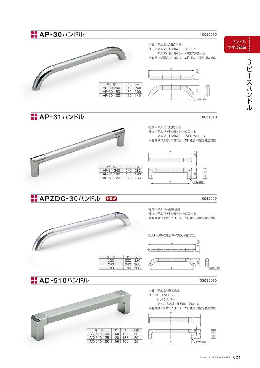 AP-30ハンドル材質/アルミ+ABS樹脂仕上/アルマイトシルバー+クロームアルマイトシルバー+ベロアクローム※有効ネジ深さ/10ミリ※P寸法/指定寸法対応AP-31ハンドル材質/アルミ+ABS樹脂仕上/アルマイトシルバー+クロームアルマイトシルバー+ベロアクローム※有効ネジ深さ/10ミリ※P寸法/指定寸法対応APZDC-30ハンドル材質/アルミ+亜鉛合金仕上/アルマイトシルバー+クローム※有効ネジ深さ/10ミリ※P寸法/指定寸法対応AD-510ハンドル材質/アルミ+亜鉛合金仕上/HL+クロームHL+シルバーシャンパンゴールドHL+クローム※有効ネジ深さ/10ミリ※P寸法/指定寸法対応