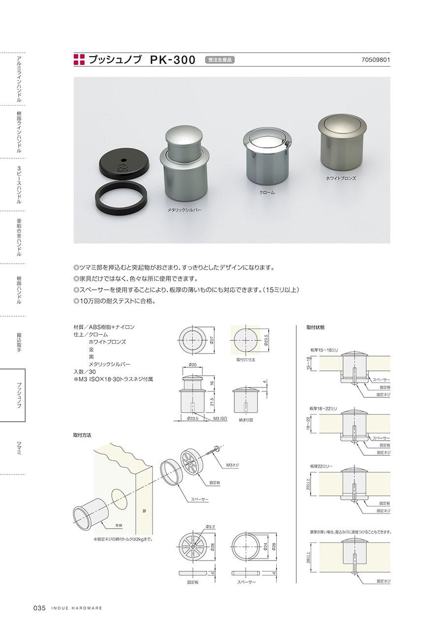 プッシュノブ PK-300ツマミ部を押込むと突起物がおさまり、すっきりとしたデザインになります。家具だけではなく、色々な所に使用できます。スペーサーを使用することにより、板厚の薄いものにも対応できます(15ミリ以上)10万回の耐久テストに合格材質/ABS樹脂+ナイロン仕上/クロームホワイトブロンズ金黒メタリックシルバー入数/30※M3 ISO×18 30トラスネジ付属
