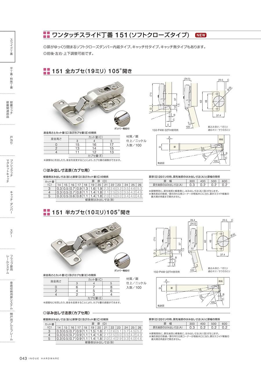 ワンタッチスライド丁番151(ソフトクローズタイプ)扉がゆっくり閉まるソフトクローズダンパー内蔵タイプ、キャッチ付タイプ、キャッチ無タイプもあります前後・左右・上下調整可能ですダンパー機能付151全カブセ(19ミリ)105°開き材質/鋼仕上/ニッケル入数/100※調整ねじを回したり、座金を変更することにより、カブセ量の調整ができます※扉開閉時に、扉先端部と蝶番側に、はみ出し寸法(A)(B)が生じますダンパー機能付151半カブセ(10ミリ)105°開き材質/鋼仕上/ニッケル入数/100※調整ねじを回したり、座金を変更することにより、カブセ量の調整ができます※扉開閉時に、扉先端部と蝶番側に、はみ出し寸法(A)(B)が生じます