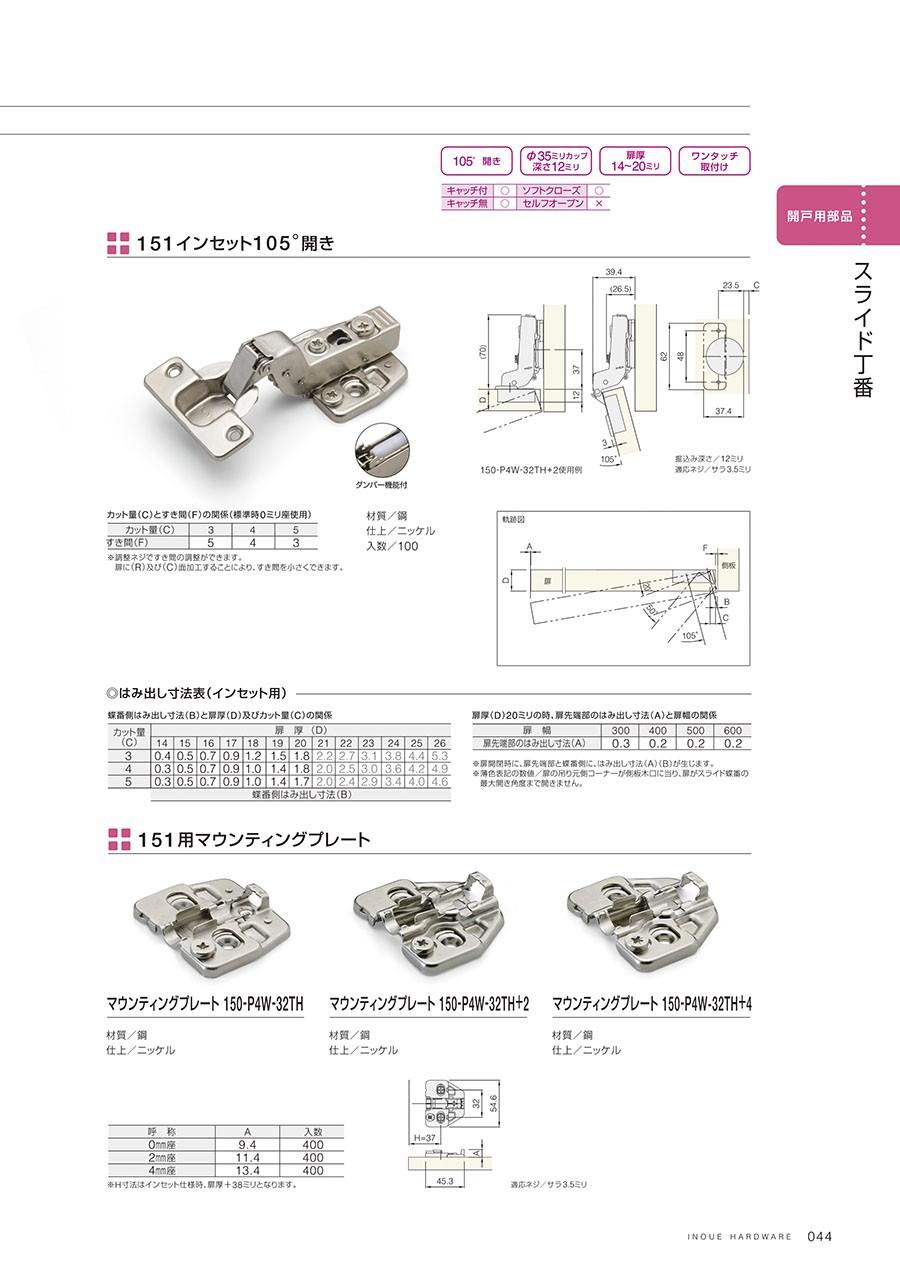 扉がゆっくり閉まるソフトクローズダンパー内蔵タイプ、キャッチ付タイプ、キャッチ無タイプもあります前後・左右・上下調整可能ですダンパー機能付151インセット105°開き材質/鋼仕上/ニッケル入数/100※調整ネジですき間の調整ができます扉に(R)及び(C)面加工することにより、すき間を小さくできます151用マウンティングプレートマウンティングプレート150-P4W-32TH材質/鋼仕上/ニッケルマウンティングプレート150-P4W-32TH+2材質/鋼仕上/ニッケルマウンティングプレート150-P4W-32TH+4材質/鋼仕上/ニッケルH寸法はインセット仕様時、扉厚+38ミリとなります