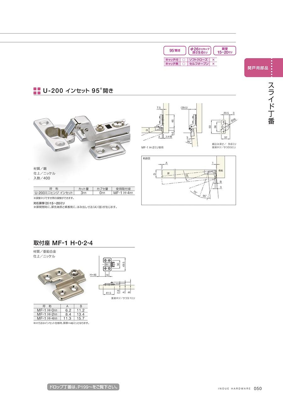 スライド丁番U-200(ミニタイプ)本体カップが小さいため、小さい扉・細い框の扉に適していますキャッチ付タイプ、キャッチ無タイプがあります前後・左右・上下調整可能です(上下は座金の長穴による)U-200インセット95°開き材質/鋼仕上/ニッケル入数/400※調整ネジですき間の調整ができます対応扉厚(D)15~20ミリ※扉開閉時に、扉先端部と蝶番側に、はみ出し寸法(A)(B)が生じます取付座 MF-1 H-0・2・4材質/亜鉛合金仕上/ニッケル※H寸法はインセット仕様時、扉厚+46ミリとなります