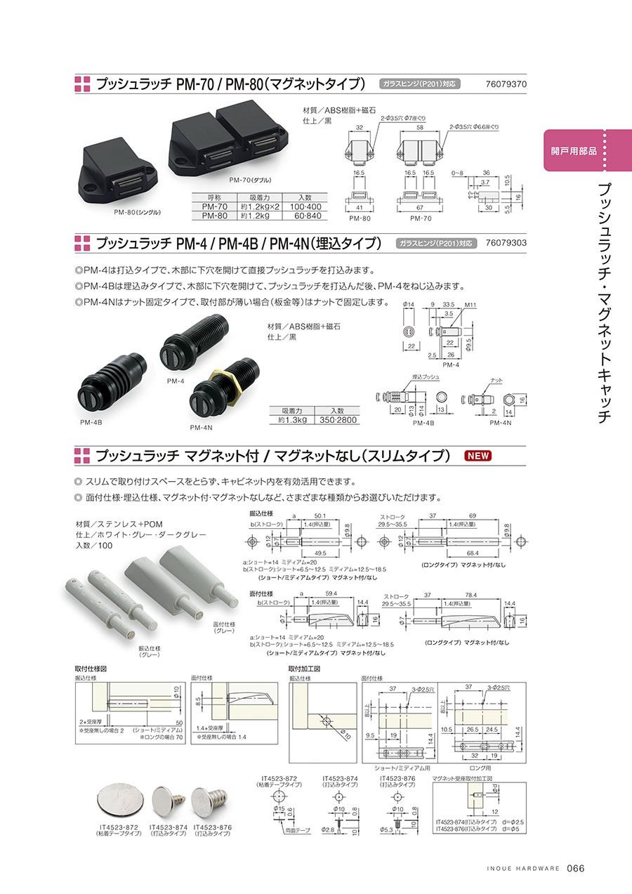 プッシュラッチ PM70/80(マグネットタイプ)材質/ABS樹脂+磁石仕上/黒PM-4は打込タイプで、木部に下穴を開けて直接プッシュラッチを打込みますPM-4Bは埋込みタイプで、木部に下穴を開けて、プッシュラッチを打込んだ後、PM-4をねじ込みますPM-4Nはナット固定タイプで、取付部が薄い場合(板金等)はナットで固定しますプッシュラッチ PM-4/PM-43/PM-4N (埋込タイプ)材質/ABS樹脂+磁石仕上/黒スリムで取り付けスペースをとらず、キャビネット内を有効活用できます面付仕様・埋込仕様、マグネット付・マグネットなしなど、さまざまな種類からお選びいただけますプッシュラッチ マグネット付/マグネットなし(スリムタイプ)材質/ステンレス+POM仕上/ホワイト・グレー・ダークグレー入数/100