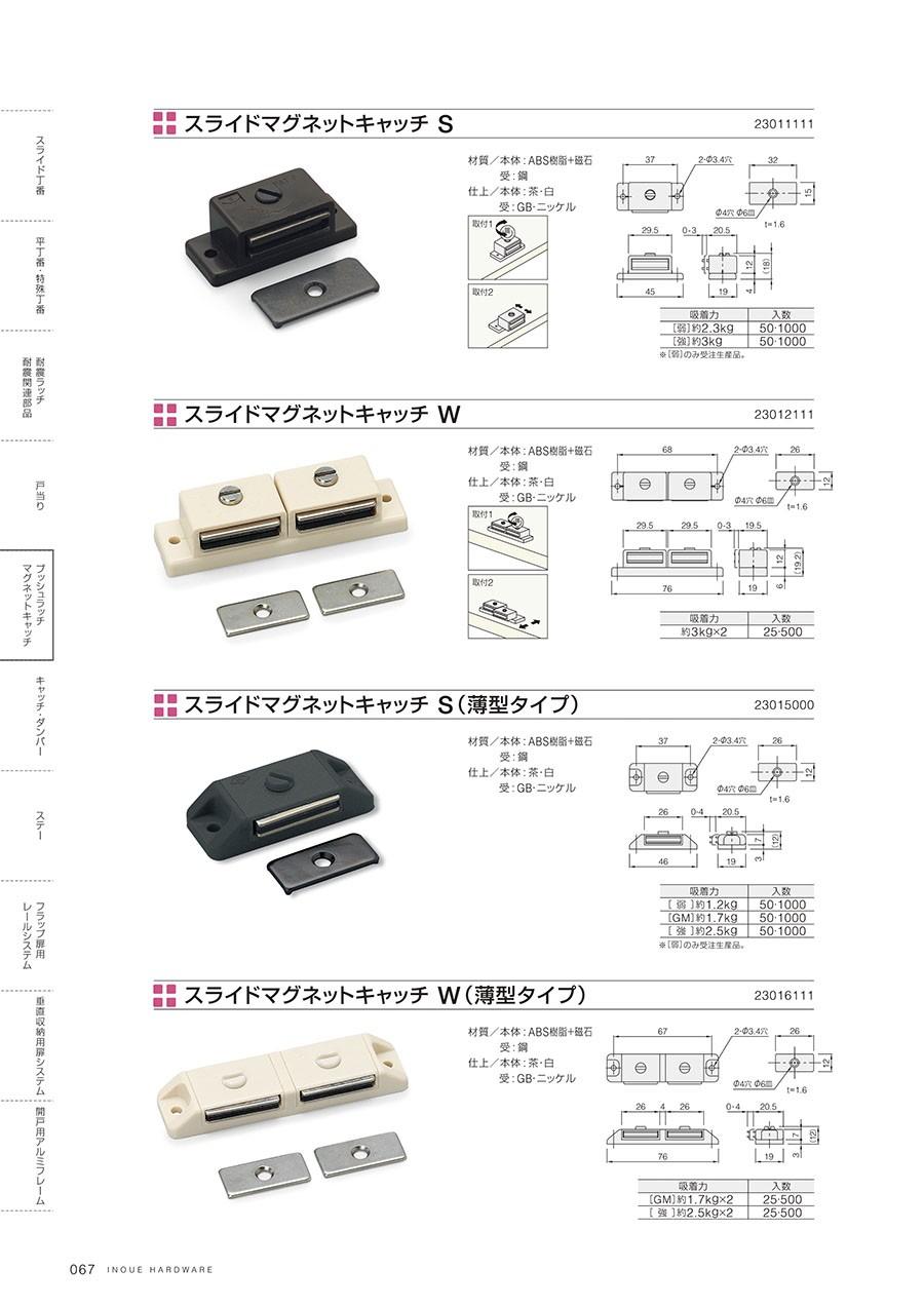 スライドマグネットキャッチS 材質/本体:ABS樹脂+磁石受:鋼仕上/本体:茶・白受:GB・ニッケルスライドマグネットキャッチW 材質/本体:ABS樹脂+磁石受:鋼仕上/本体:茶・白受:GB・ニッケルスライドマグネットキャッチS(薄型タイプ) 材質/本体:ABS樹脂+磁石受:鋼仕上/本体:茶・白受:GB・ニッケルスライドマグネットキャッチW(薄型タイプ)材質/本体:ABS樹脂+磁石受:鋼仕上/本体:茶・白受:GB・ニッケル