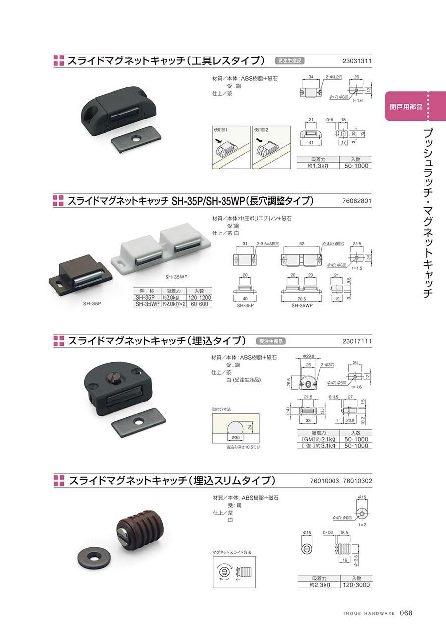 スライドマグネットキャッチ(工具レスタイプ)材質/本体:ABS樹脂+磁石受:鋼仕上/茶スライドマグネットキャッチ SH-35P/SH-35WP(長穴調整タイプ)材質/本体:中圧ポリエチレン+磁石受:鋼仕上/茶・白スライドマグネットキャッチ(埋込タイプ)材質/本体:ABS樹脂+磁石受:鋼仕上/茶白(受注生産品)スライドマグネットキャッチ(埋込スリムタイプ)材質/本体:ABS樹脂+磁石受:鋼仕上/茶白