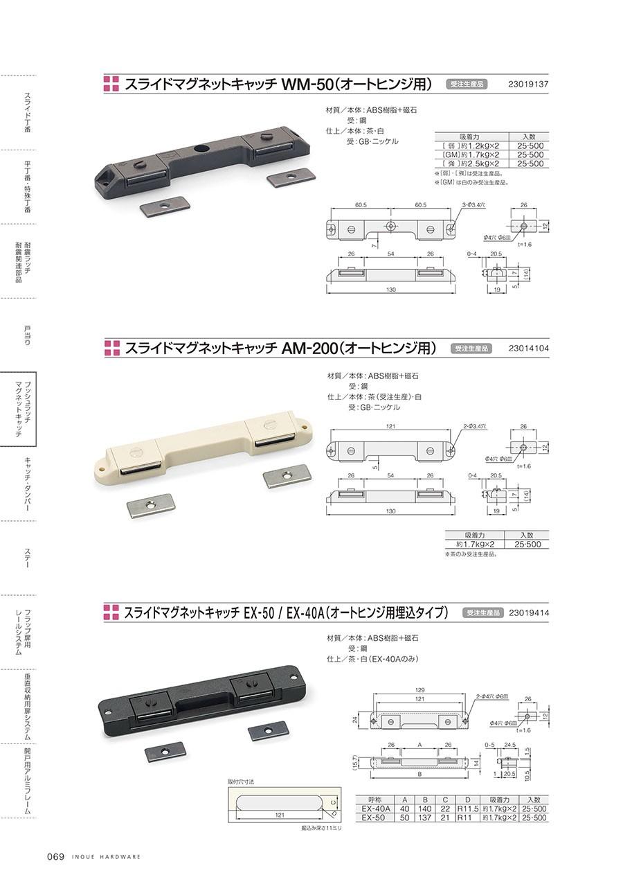 スライドマグネットキャッチ WM-50(オートヒンジ用)材質/本体:ABS樹脂受:鋼仕上/本体:茶・白受:GB・ニッケルスライドマグネットキャッチ AM-200(オートヒンジ用)材質/本体:ABS樹脂受:鋼仕上/本体:茶(受注生産)・白受:GB・ニッケルスライドマグネットキャッチ EX-50/40A(オートヒンジ用埋込タイプ)材質/本体:ABS樹脂+磁石受:鋼仕上/茶・白(EX-40Aのみ)