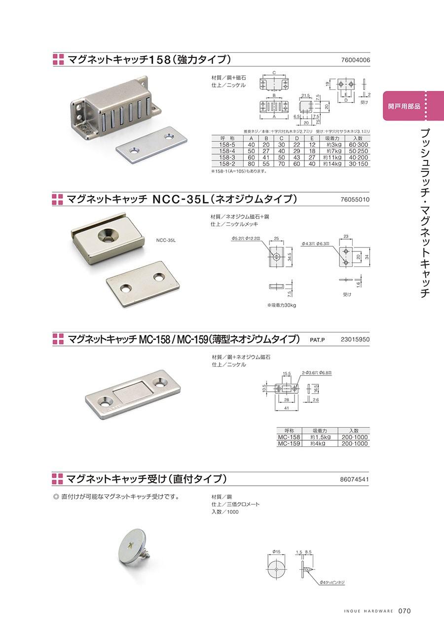 マグネットキャッチ 158 (強力タイプ) 材質/鋼+磁石仕上/ニッケルマグネットキャッチ NCC-35L(ネオジウムタイプ)材質/ネオジウム磁石+鋼仕上/ニッケルメッキマグネットキャッチ MC158/159(薄型ネオジウムタイプ)材質/鋼+ネオジウム磁石仕上/ニッケルマグネットキャッチ受け(直付タイプ)材質/鋼仕上/三価クロメート入数/1000