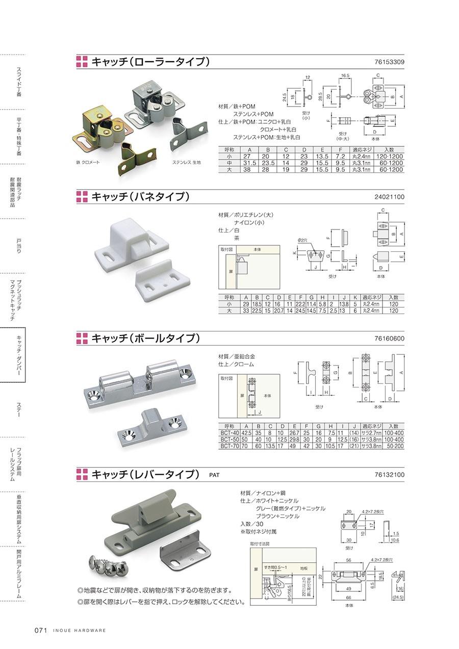 キャッチ(ローラータイプ)材質/鉄+POMステンレス+POM仕上/鉄+POM:ユニクロ+乳白クロメート+乳白ステンレス+POM:生地+乳白キャッチ(バネタイプ)材質/ポリエチレン(大)ナイロン(小)仕上/白茶キャッチ(ボールタイプ)材質/亜鉛合金仕上/クロームキャッチ(レバータイプ)材質/ナイロン+鋼仕上/ホワイト+ニッケルグレー(難燃タイプ)+ニッケルブラウン+ニッケル入数/30※取付ネジ付属地震などで扉が開き、収納物が落下するのを防ぎます扉を開く際はレバーを指で押え、ロックを解除してください