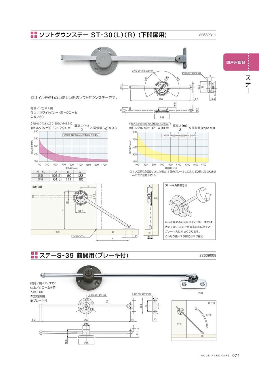 ソフトダウンステー ST-30(L)R (下開扉用) オイルを使わない新しい形のソフトダウンステーです材質/POM+鋼仕上/ホワイトグレー・黒+クローム入数/60ステー S-39 前開用(ブレーキ付)材質/鋼+ナイロン仕上/クローム+茶入数/60※左右兼用※ブレーキ付