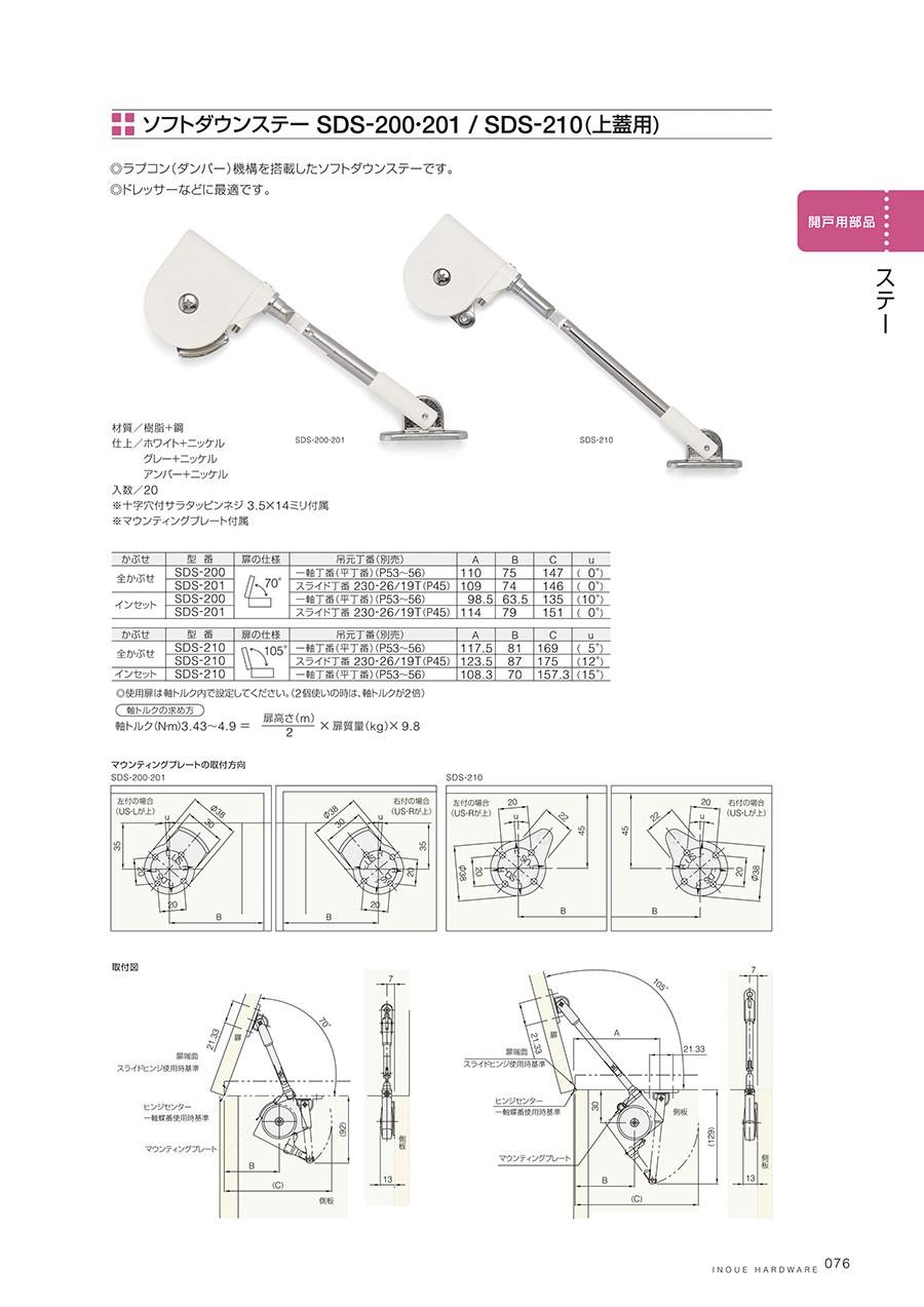 ソフトダウンステー SDS-200・201 / SDS-210(上蓋用)ラプコン(ダンパー)機構を搭載したソフトダウンステーですドレッサーなどに最適です材質/樹脂+鋼仕上/ホワイト+ニッケルグレー+ニッケルアンバー+ニッケル入数/20※十字穴付サラタッピンネジ3.5×14ミリ付属※マウンティングプレート付属