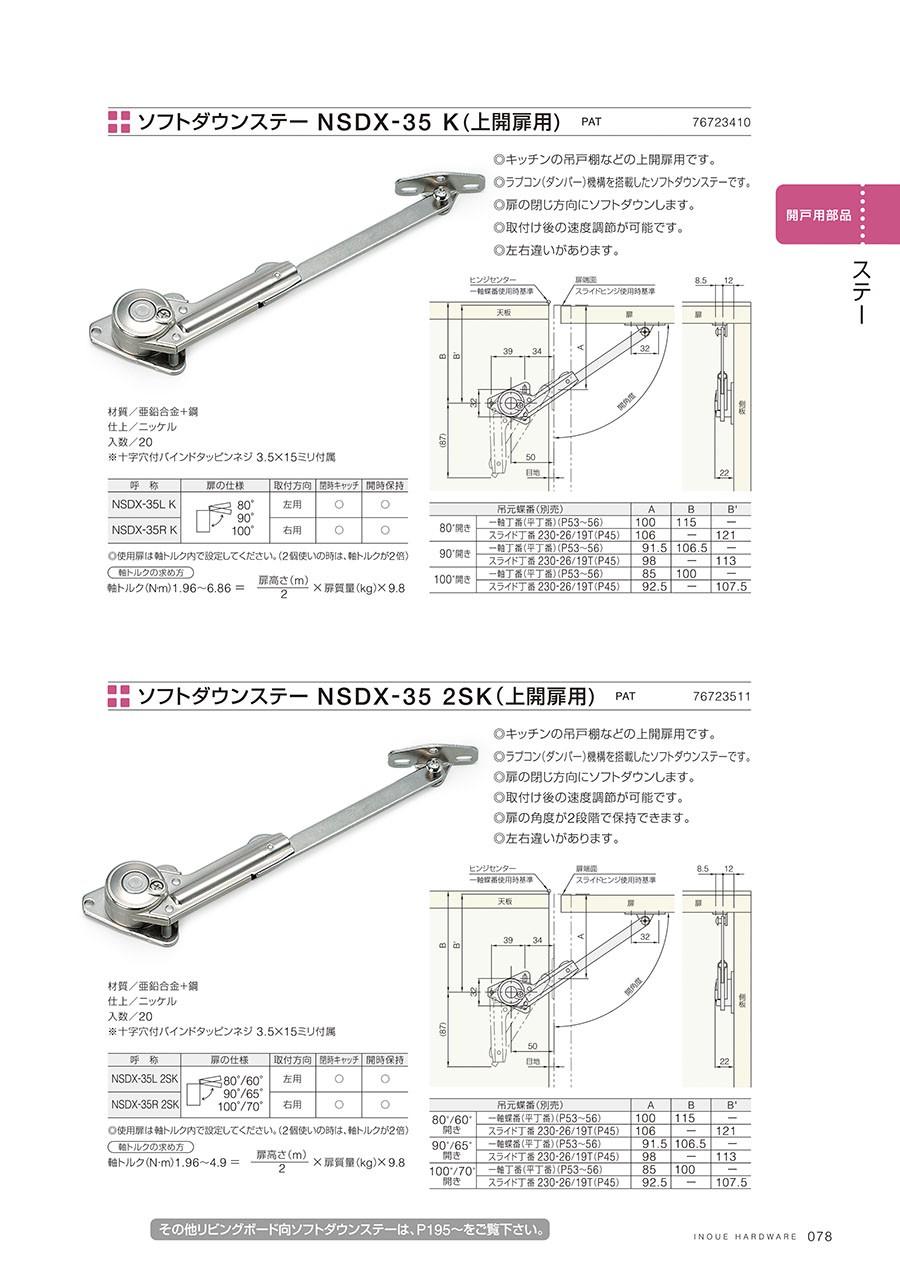 ソフトダウンステー NSDX-35K(上開扉用)キッチンの吊戸棚などの上開扉用ですラプコン(ダンパー)機構を搭載したソフトダウンステーです扉の閉じ方向にソフトダウンします取付け後の速度調節が可能です左右違いがあります材質/亜鉛合金+鋼仕上/ニッケル入数/20※十字穴付バインドタッピンネジ3.5×15ミリ付属ソフトダウンステー NSDX-35K 2SK(上開扉用)キッチンの吊戸棚などの上開扉用ですラプコン(ダンパー)機構を搭載したソフトダウンステーです扉の閉じ方向にソフトダウンします取付け後の速度調節が可能です扉の角度が2段階で保持できます左右違いがあります材質/亜鉛合金+鋼仕上/ニッケル入数/20※十字穴付バインドタッピンネジ3.5×15ミリ付属