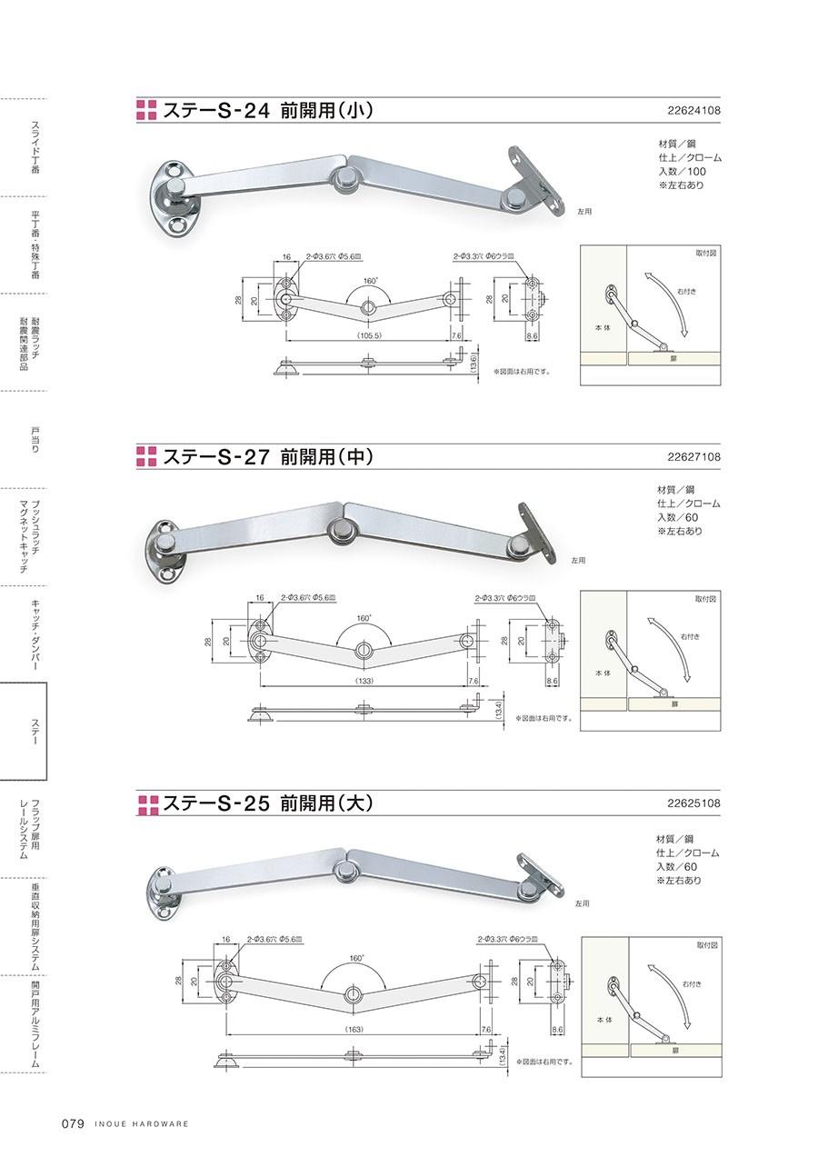 ステー S-24 前開用(小)材質/鋼仕上/クローム入数/100※左右ありステー S-27 前開用(中)材質/鋼仕上/クローム入数/60※左右ありステー S-25 前開用(大)材質/鋼仕上/クローム入数/60※左右あり