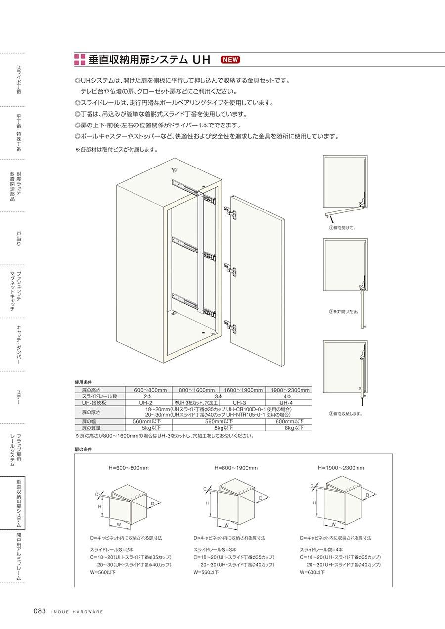 垂直収納用扉システム UHUHシステムは、開けた扉を側板に平行して押し込んで収納する金具セットですテレビ台や仏壇の扉、クローゼット扉などにご利用くださいスライドレールは、走行円滑なボールベアリングタイプを使用しています丁番は、吊込みが簡単な着脱式スライド丁番を使用しています扉の上下・前後・左右の位置関係がドライバー1本でできますポールキャスターやストッパーなど、快適性および安全性を追求した金具を随所に使用しています※各部材は取付ビスが付属します