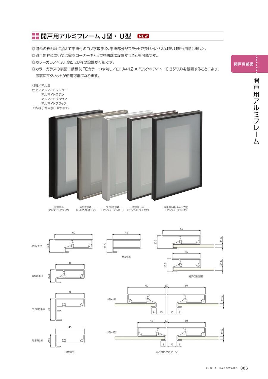 開戸用アルミフレーム J型・U型通常の枠形状に加えて手掛付のコノ字取手枠、手掛部分がフラットで飛び出さないJ型、U型も用意しました取手無枠については樹脂コーナーキャップを四隅に設置することも可能ですカラーガラス4ミリ、鏡5ミリ等の設置が可能ですカラーガラスの裏面に鋼板(JFEカラーつや消し/白:A41Z A ミルクホワイト 0.35ミリ)を設置することにより、扉裏にマグネットが使用可能になります材質/アルミ仕上/アルマイトシルバーアルマイトステンアルマイトブラウンアルマイトブラック各種丁番穴加工承ります