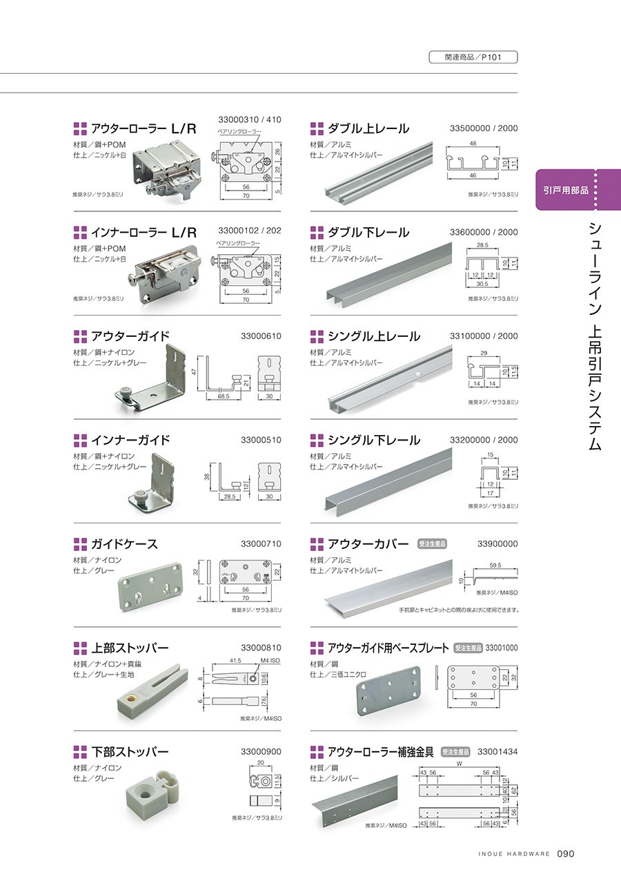 シューライン 上吊引戸システムアウトセットタイプの軽量用上吊り引戸システムです扉を開けてもレールが見えず、キャビネットのデザインを高めます扉の取付けはけんどん式で簡単ですアウターローラーL/R材質/鋼+POM仕上/ニッケル+白インナーローラーL/R材質/鋼+POM仕上/ニッケル+白アウターガイド材質/鋼+ナイロン仕上/ニッケル+グレーインナーガイド材質/鋼+ナイロン仕上/ニッケル+グレーガイドケース材質/ナイロン仕上/グレー上部ストッパー材質/ナイロン+真鍮仕上/グレー+生地下部ストッパー材質/ナイロン仕上/グレーダブル上レール材質/アルミ仕上/アルマイトシルバーダブル下レール材質/アルミ仕上/アルマイトシルバーシングル上レール材質/アルミ仕上/アルマイトシルバーシングル下レール材質/アルミ仕上/アルマイトシルバーアウターカバー材質/アルミ仕上/アルマイトシルバーアウターガイド用ベースプレート材質/鋼仕上/三価ユニクロアウターローラー補強金具材質/鋼仕上/シルバー