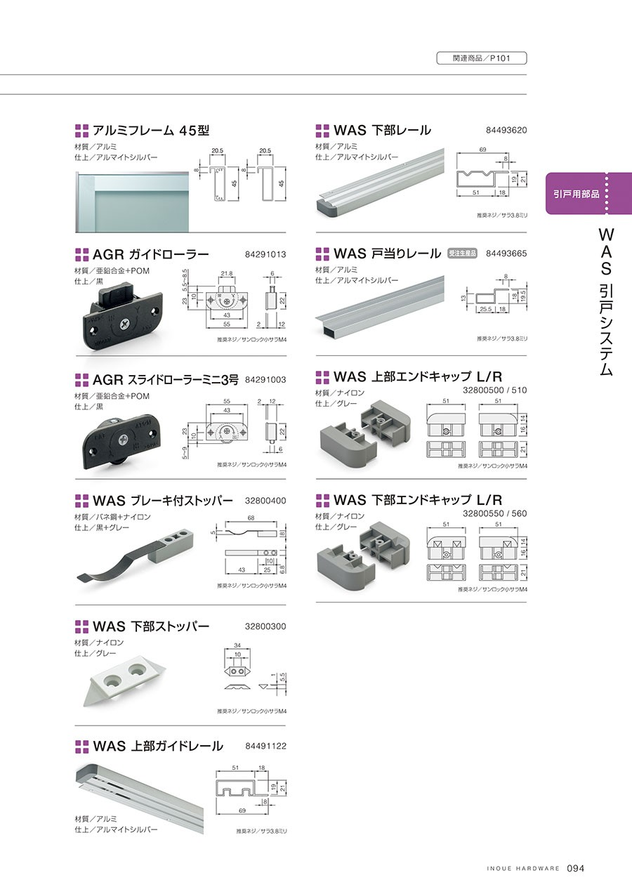 WAS 引戸システムレールとフレームに一体感を持たせた軽量用引戸システムです扉の取付けはけんどん式で簡単ですアルミフレーム45型材質/アルミ仕上/アルマイトシルバーAGRガイドローラー材質/亜鉛合金+POM仕上/黒AGRスライドローラーミニ3号材質/亜鉛合金+POM仕上/黒WASブレーキ付ストッパー材質/バネ鋼+ナイロン仕上/黒+グレーWAS下部ストッパー材質/ナイロン仕上/グレーWAS上部ガイドレール材質/アルミ仕上/アルマイトシルバーWAS下部レール材質/アルミ仕上/アルマイトシルバーWAS戸当りレール材質/アルミ仕上/アルマイトシルバーWAS上部エンドキャップL/R材質/ナイロン仕上/グレーWAS下部エンドキャップL/R