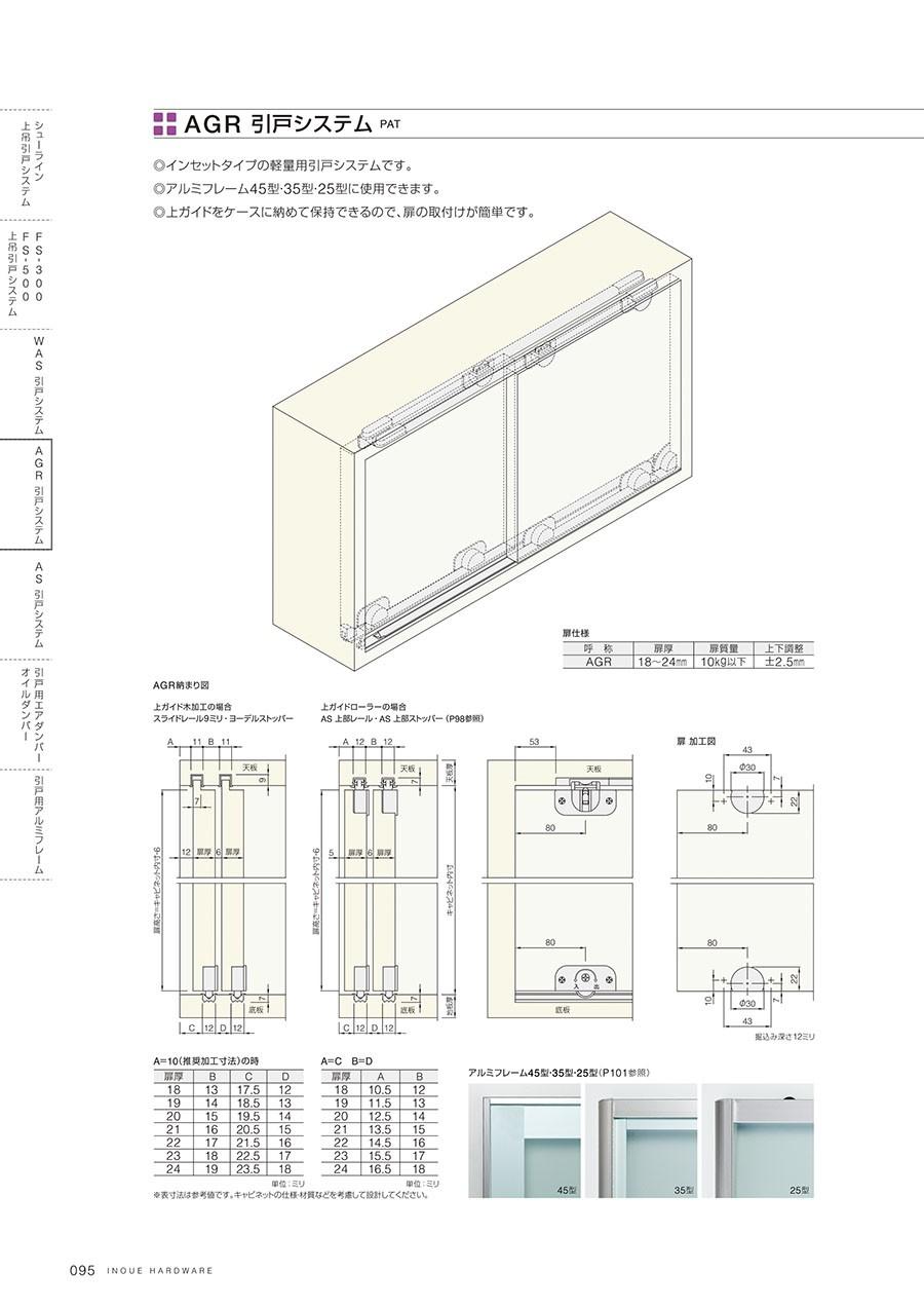 AGR 引戸システムインセットタイプの軽量用引戸システムですアルミフレーム45型・35型・25型に使用できます上ガイドをケースに納めて保持できるので、扉の取付けが簡単です