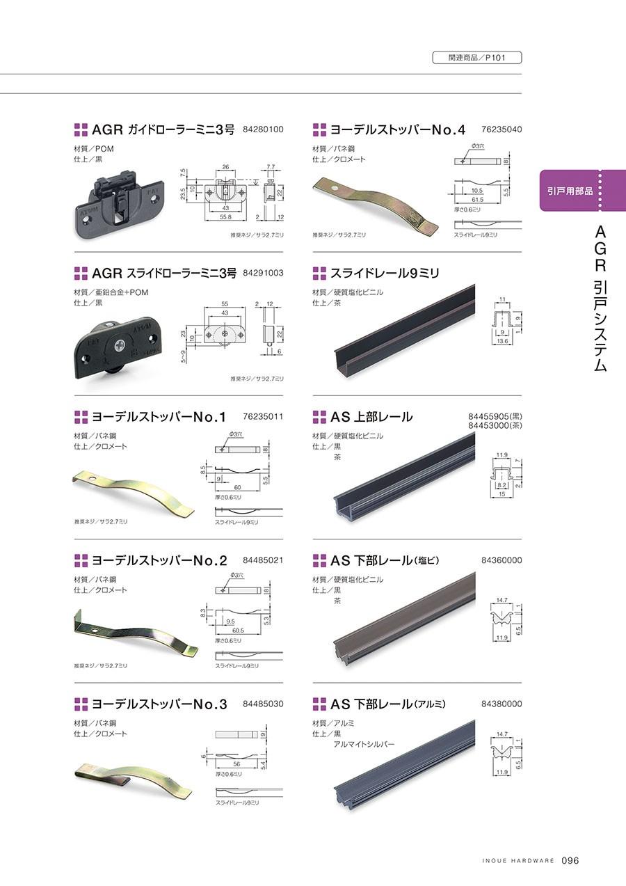 AGR 引戸システムインセットタイプの軽量用引戸システムですアルミフレーム45型・35型・25型に使用できます上ガイドをケースに納めて保持できるので、扉の取付けが簡単ですAGRガイドローラーミニ3号材質/POM仕上/黒AGRスライドローラーミニ3号材質/亜鉛合金+POM仕上/黒ヨーデルストッパー№1材質/バネ鋼仕上/クロメートヨーデルストッパー№2材質/バネ鋼仕上/クロメートヨーデルストッパー№3材質/バネ鋼仕上/クロメートヨーデルストッパー№4材質/バネ鋼仕上/クロメートスライドレール9ミリ材質/硬質塩化ビニル仕上/茶AS上部レール材質/硬質塩化ビニル仕上/黒茶AS下部レール(塩ビ)材質/硬質塩化ビニル仕上/黒茶AS下部レール(アルミ)材質/アルミ仕上/黒アルマイトシルバー