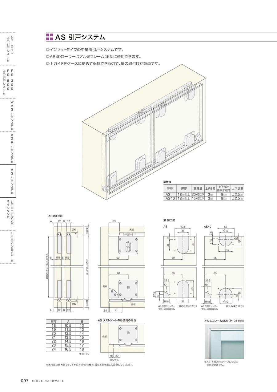 AS 引戸システムインセットタイプの中量用引戸システムですAS40ローラーはアルミフレーム45型に使用できます上ガイドをケースに納めて保持できるので、扉の取付けが簡単です