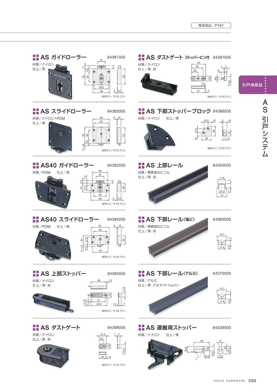 AS 引戸システムインセットタイプの中量用引戸システムですAS40ローラーはアルミフレーム45型に使用できます上ガイドをケースに納めて保持できるので、扉の取付けが簡単ですAS ガイドローラー材質/ナイロン仕上/黒AS スライドローラー材質/ナイロン+POM仕上/黒AS 40ガイドローラー材質/POM仕上/黒AS 40スライドローラー材質/POM仕上/黒AS 上部ストッパー材質/ナイロン仕上/黒・茶AS 上部ストッパー ストッパーピン付材質/ナイロン仕上/黒・茶AS 下部ストッパーブロック材質/ナイロン仕上/黒AS 上部レール材質/硬質塩化ビニル仕上/黒・茶AS 上部レール(塩ビ)材質/硬質塩化ビニル仕上/黒・茶AS 上部レール(アルミ)材質/アルミ仕上/黒・アルマイトシルバーAS 運搬用ストッパー材質/ナイロン仕上/黒