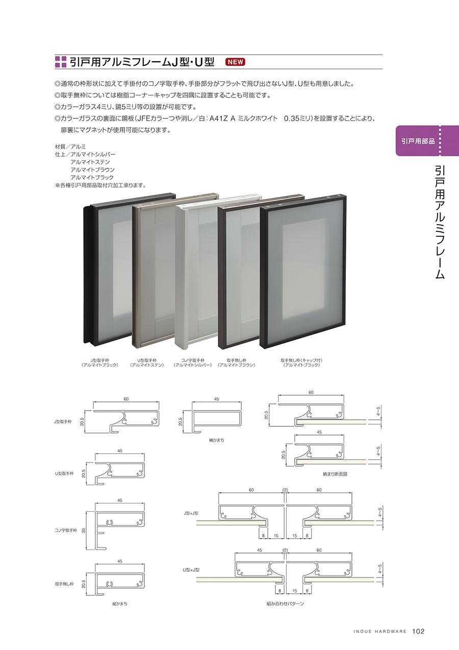 引戸用アルミフレーム J型・U型通常の枠形状に加えて手掛付のコノ字取手枠、手掛部分がフラットで飛び出さないJ型、U型も用意しました取手無枠については樹脂コーナーキャップを四隅に設置することも可能ですカラーガラス4ミリ、鏡5ミリ等の設置が可能ですカラーガラスの裏面に鋼板(JFEカラーつや消し/白:A41Z A ミルクホワイト 0.35ミリ)を設置することにより、扉裏にマグネットが使用可能になります材質/アルミ仕上/アルマイトシルバーアルマイトステンアルマイトブラウンアルマイトブラック※各種引戸用部品取付穴加工承ります