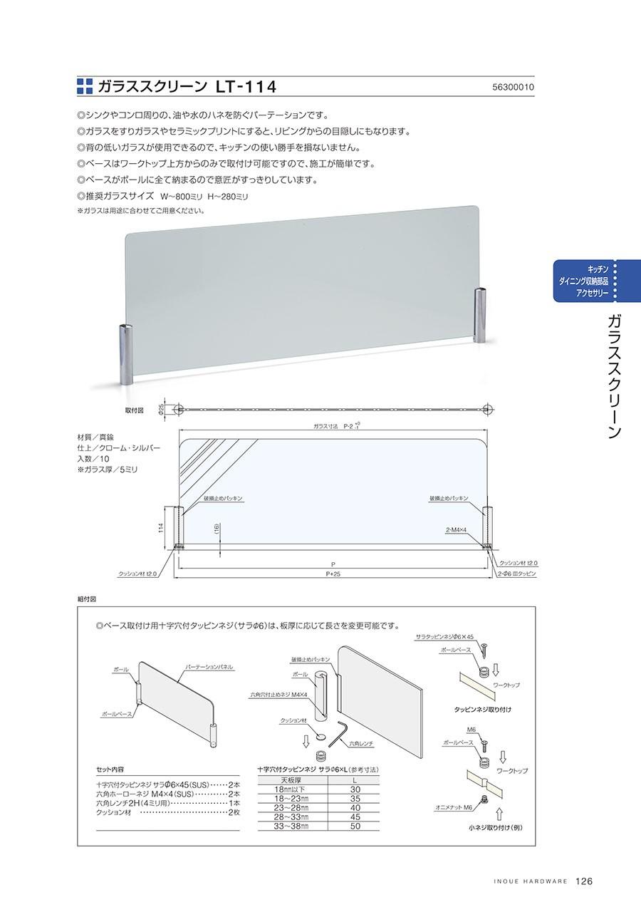 ガラススクリーン LT-114シンクやコンロ周りの、油や水のハネを防ぐパーテーションですガラスをすりガラスやセラミックプリントにすると、リビングからの目隠しにもなります背の低いがガラスが使用できるので、キッチンの使い勝手を損ないませんベースはワークトップ上方からのみで取付け可能ですので、施工が簡単ですベースがポールに全て収まるので、意匠がすっきりしています推奨ガラスサイズ W~800ミリ H~280ミリ※ガラスは用途に合わせてご用意ください材質/真鍮仕上/クローム・シルバー入数/10※ガラス厚/5ミリ