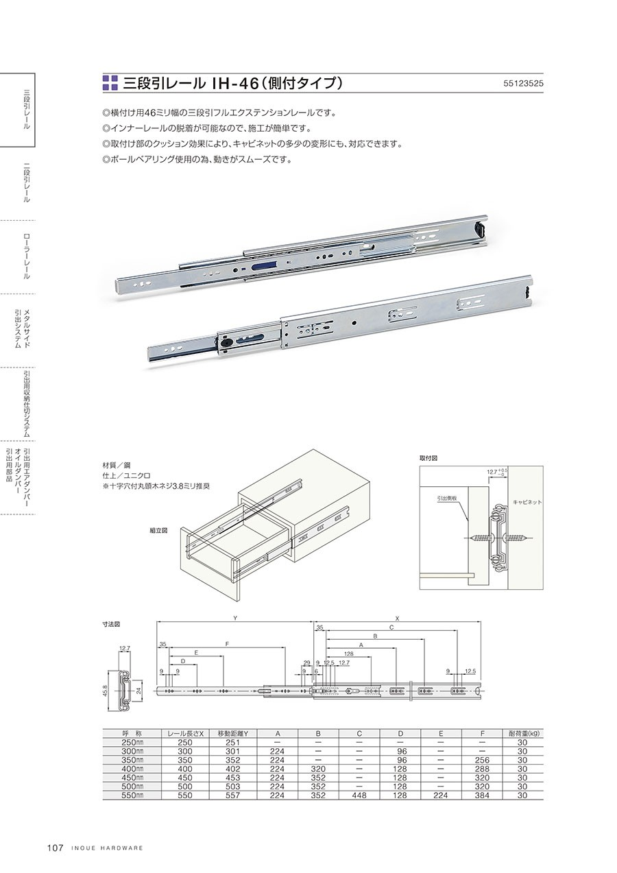 三段引レール IH-46(側付タイプ)横付け用46ミリ幅の三段引フルエクステンションレールですインナーレールの脱着が可能なので、施工が簡単です取付け部のクッション効果により、キャビネットの多少の変形にも対応できますボールベアリング使用の為、動きがスムーズです材質/鋼仕上/ユニクロ※十字穴付丸頭木ネジ3.8ミリ推奨
