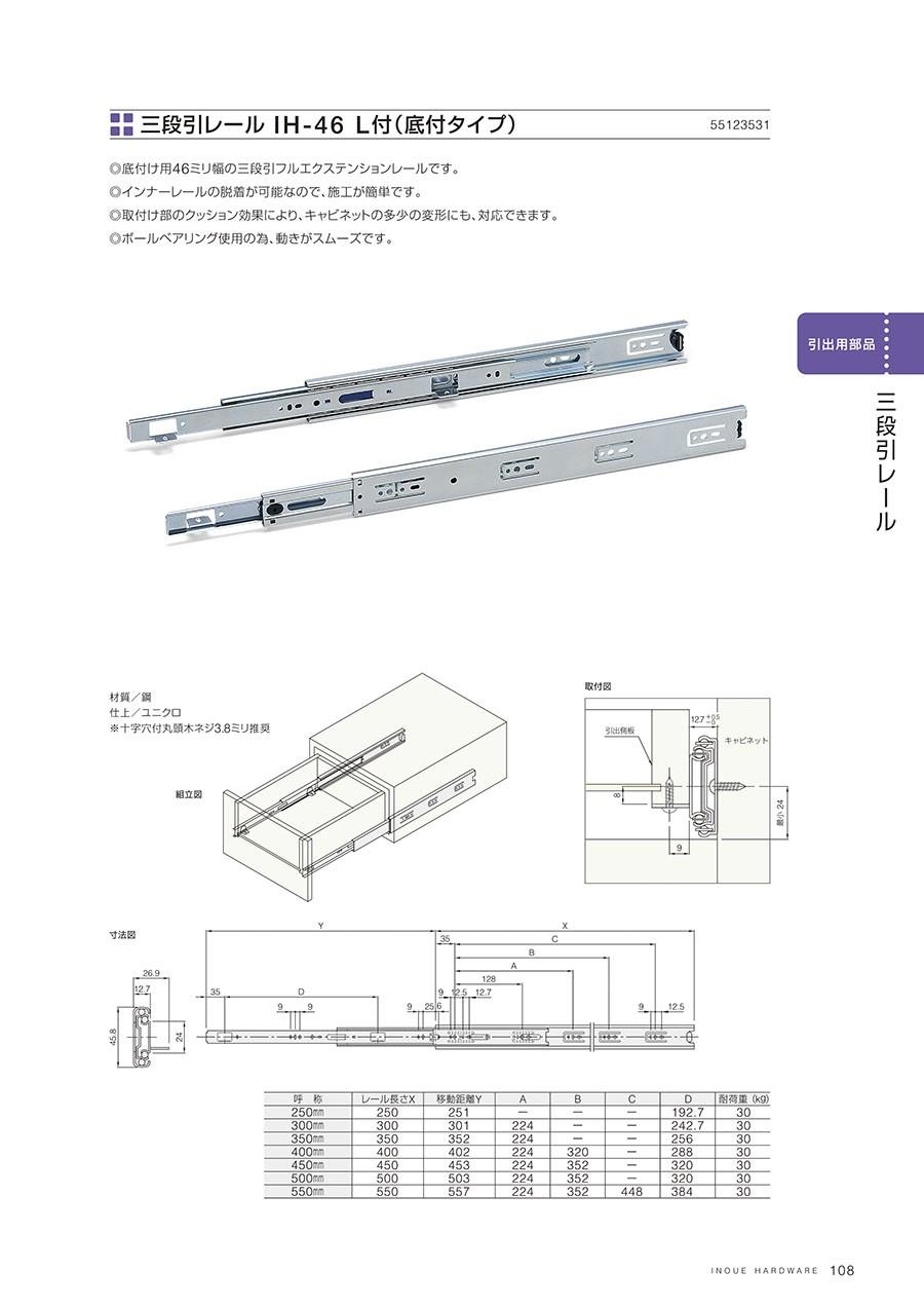 三段引レール IH-46 L付(底付タイプ)底付け用46ミリ幅の三段引フルエクステンションレールですインナーレールの脱着が可能なので、施工が簡単です取付け部のクッション効果により、キャビネットの多少の変形にも、対応できますボールベアリング使用の為、動きがスムーズです材質/鋼仕上/ユニクロ※十字穴付丸頭木ネジ3.8ミリ推奨