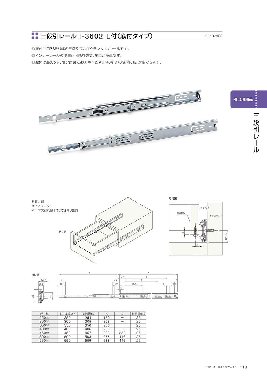 三段引レール I-3602 L付(底付タイプ)底付け用36ミリ幅の三段引フルエクステンションレールですインナーレールの脱着が可能なので、施工が簡単です取付け部のクッション効果により、キャビネットの多少の変形にも、対応できます材質/鋼仕上/ユニクロ※十字穴付丸頭木ネジ3.8ミリ推奨