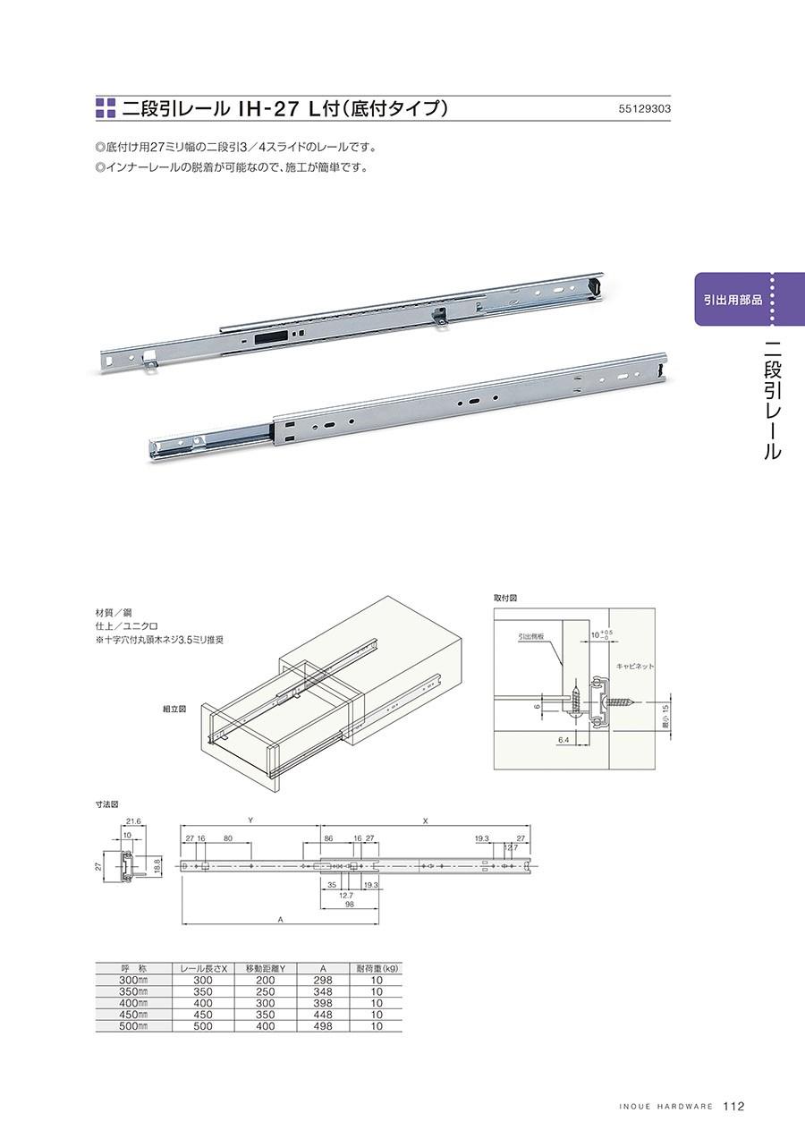 二段引レール IH-27 L付(底付タイプ)底付け用27ミリ幅の二段引3/4スライドのレールですインナーレールの脱着が可能なので、施工が簡単です材質/鋼仕上/ユニクロ※十字穴付丸頭木ネジ3.5ミリ推奨