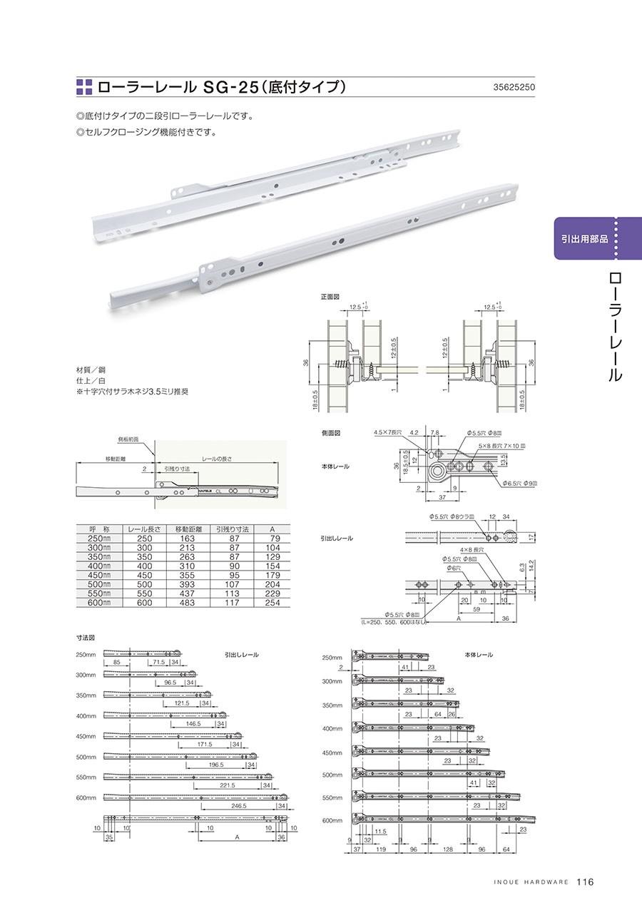 ローラーレール SG-25(底付タイプ)底付けタイプの二段引ローラーレールですセルフクロージング機能付きです材質/鋼仕上/白※十字穴付サラ木ネジ3.5ミリ推奨