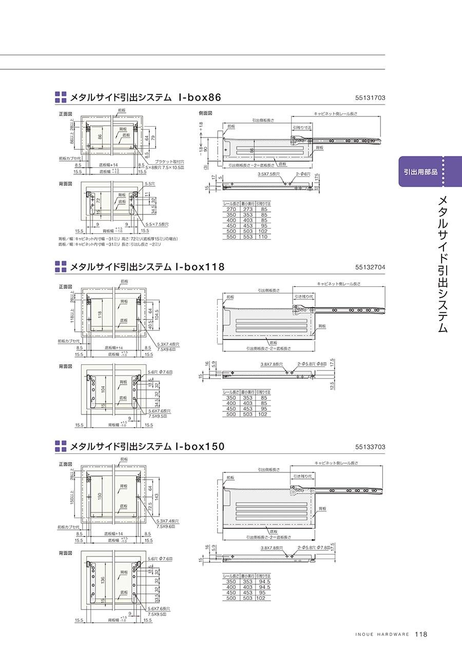 側板付きスライドレールシステムですセルフクロージング機能があるので、最後まで押し閉めなくても、引出しは自動で閉まりますダブルストッパー機構により、勢い良く引いても、抜け落ちることがありません前板を2方向で調整することができますメタルサイド引出システム I-box86 メタルサイド引出システム I-box118 メタルサイド引出システム I-box150