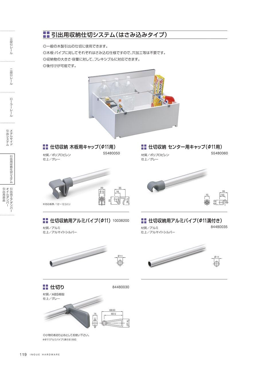 引出用収納仕切システム(はさみ込みタイプ)一般の木製引出の仕切に使用できます木板・パイプに対してそれぞれはさみ込む仕様ですので、穴加工等は不要です収納物の大きさ・容量に対して、フレキシブルに対応できます後付けが可能です仕切収納 木板用キャップ(Φ11用)材質/ポリプロピレン仕上/グレー※対応板厚/12~12.5ミリ仕切収納 センター用キャップ(Φ11用)材質/ポリプロピレン仕上/グレー仕切収納用アルミパイプ(Φ11用)材質/アルミ仕上/アルマイトシルバー仕切収納用アルミパイプ(Φ11溝付き)材質/アルミ仕上/アルマイトシルバー仕切り材質/ABS樹脂仕上/グレー小物のあおり止めとしてお使い下さい※Φ11アルミパイプ(溝付き)対応