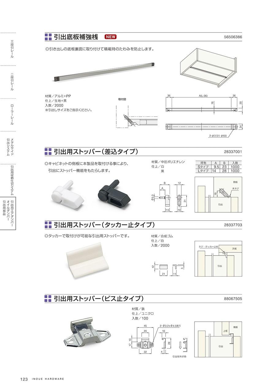 引出底板補強桟引き出しの底板裏面に取り付けて積載時のたわみを防止します材質/アルミ+PP仕上/生地+黒入数/2000※引出しサイズをご指示くださいキャビネットの側板に本製品を取付ける事により、引出にストッパー機能をもたらします引出用ストッパー(差込タイプ)材質/中圧ポリエチレン仕上/白黒タッカーで取付けが可能な引出用ストッパーです引出用ストッパー(タッカー止タイプ)材質/合成ゴム仕上/白入数/2000引出用ストッパー(ビス止タイプ)材質/鉄仕上/ユニクロ入数/100