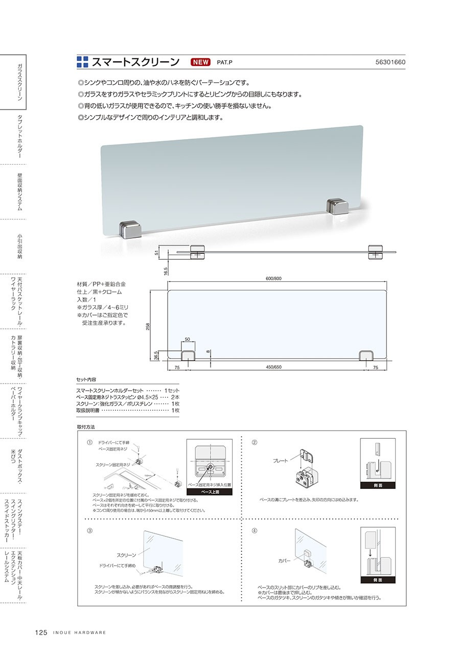 スマートスクリーンシンクやコンロ周りの、油や水のハネを防ぐパーテーションですガラスをすりガラスやセラミックプリントにするとリビングからの目隠しにもなります背の低いガラスが使用できるので、キッチンの使い勝手を損ないませんシンプルなデザインで周りのインテリアと調和します材質/PP+亜鉛合金仕上/黒+クローム※ガラス厚/4~6ミリ※カバーはご指定色で受注生産承りますセット内容スマートスクリーンホルダーセット 1セットベース固定用ネジトラスタッピンΦ4.5×25 2本スクリーン:強化ガラス/ポリスチレン 1枚取扱説明書 1枚