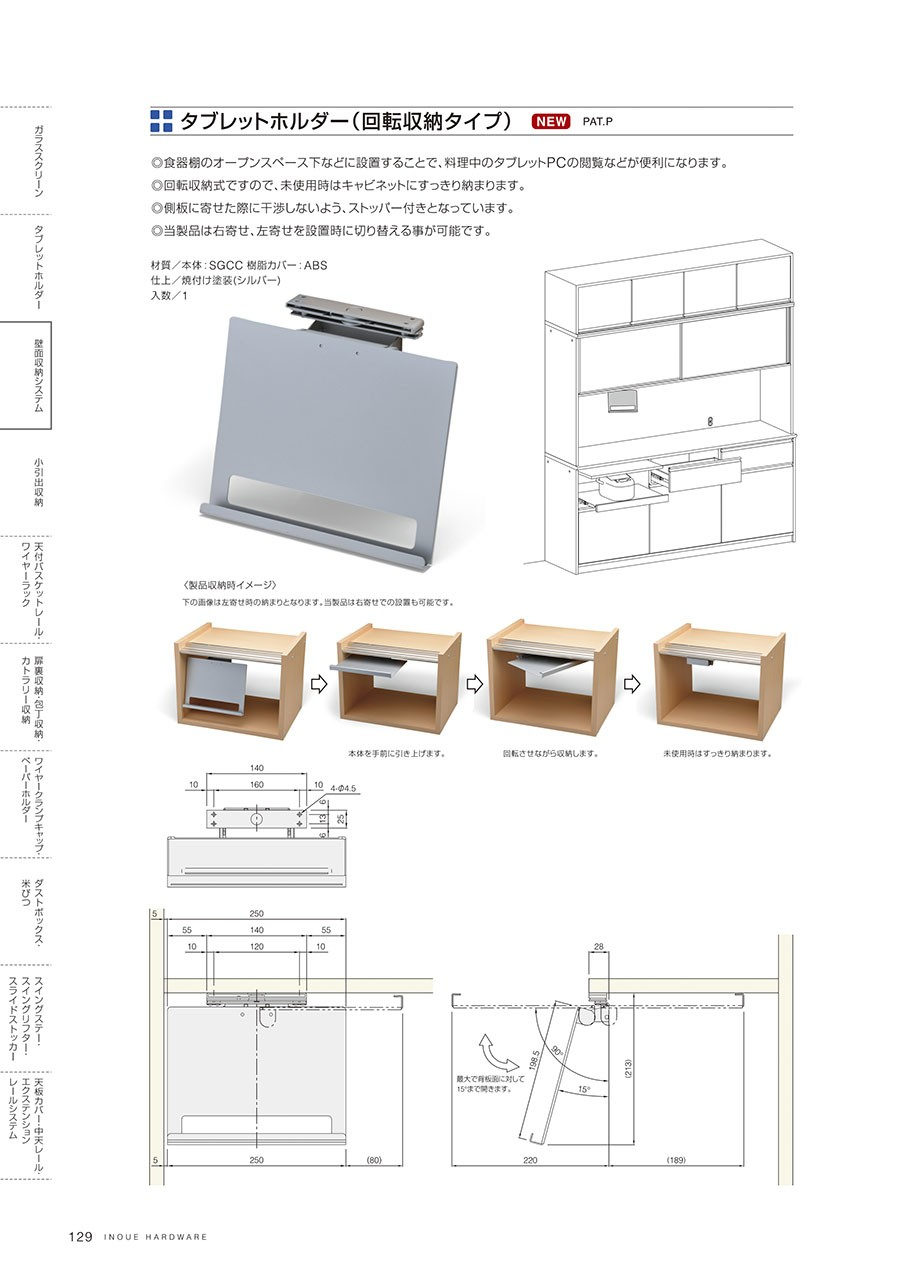 タブレットホルダー(回転収納タイプ)食器棚のオープンスペース下などに設置することで、料理中のタブレットPCの閲覧などが便利になります回転収納式ですので、未使用時はキャビネットにすっきり納まります側板に寄せた際に干渉しないよう、ストッパー付きとなっています当製品は右寄せ、左寄せを設置時に切り替える事が可能です材質/本体:SGCC 樹脂カバー:ABS仕上/焼付け塗装(シルバー)入数/1
