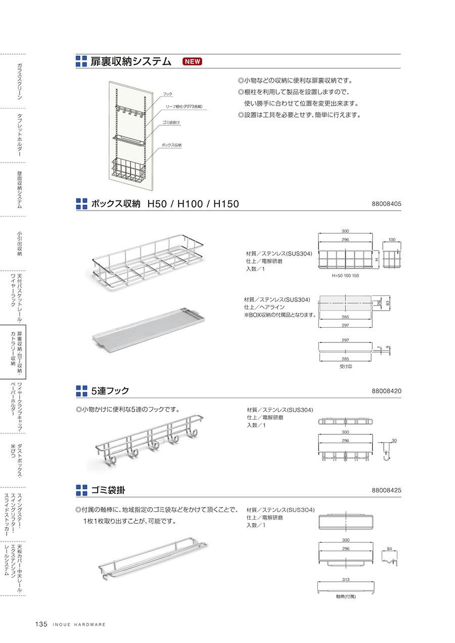 扉裏収納システム 小物などの収納に便利な扉裏収納です棚柱を利用して製品を設置しますので、使い勝手に合わせて位置を変更出来ます設置は工具を必要とせず、簡単に行えますボックス収納 H50 / H100 / H150材質/ステンレス(SUS304)仕上/電解研磨入数/1 材質/ステンレス(SUS304)仕上/ヘアライン※BOX収納の付属品となります5連フック 小物かけに便利な5連のフックです材質」/ステンレス(SUS304)仕上/電解研磨入数/1付属の軸棒に、地域指定のゴミ袋などをかけて頂くことで、1枚1枚取り出すことが、可能ですゴミ袋掛 材質/ステンレス(SUS304)仕上/電解研磨入数/1