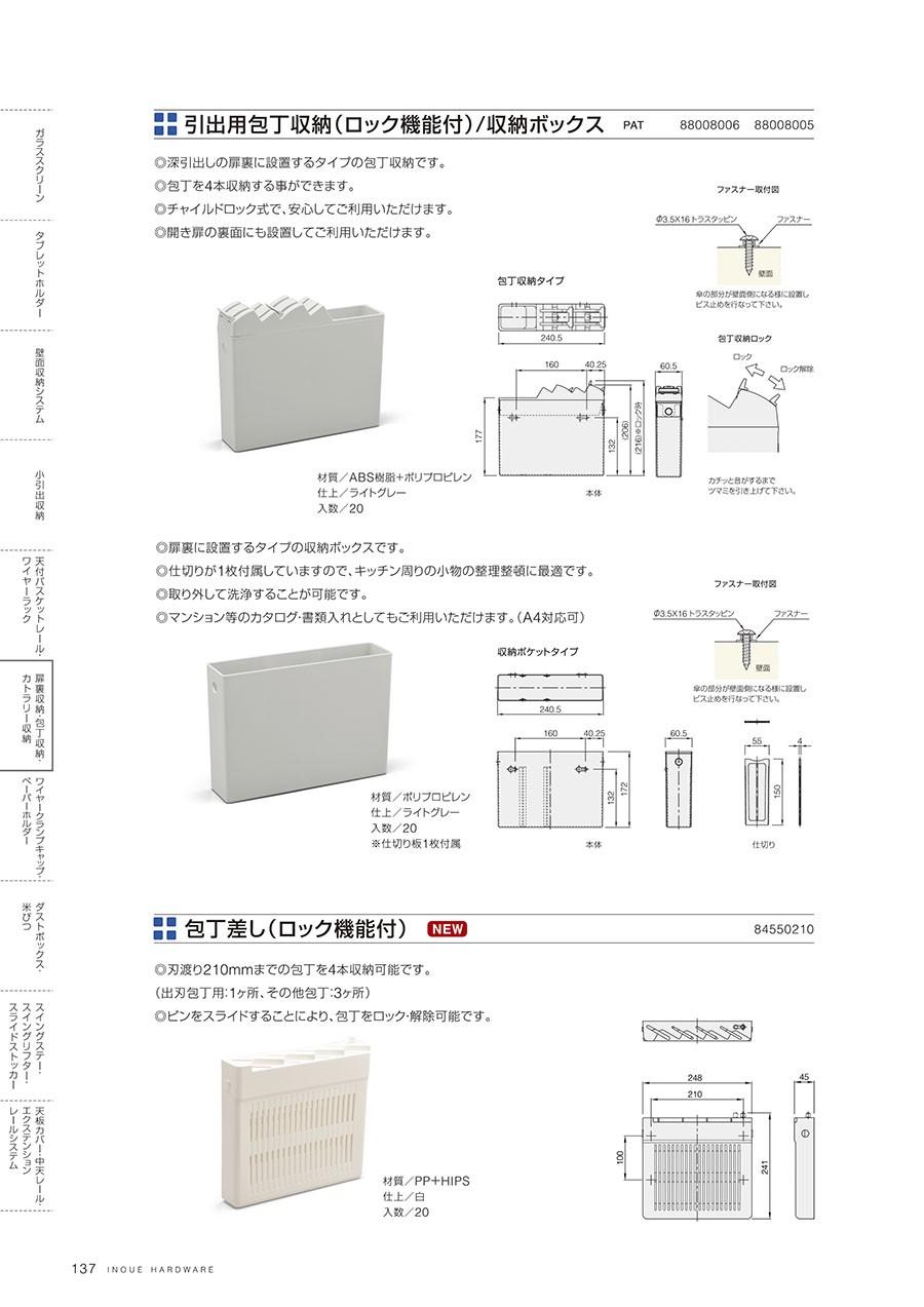 引出用包丁収納(ロック機能付) / 収納ボックス深引出しの扉裏に設置するタイプの包丁収納です包丁を4本収納する事ができますチャイルドロック式で、安心してご利用いただけます開き扉の裏面にも設置してご利用いただけます材質/ABS樹脂+ポリプロピレン仕上/ライトグレー入数/20扉裏に設置するタイプの収納ボックスです仕切りが1枚付属していますので、キッチン周りの小物の整理整頓に最適です取り外して洗浄することが可能ですマンションのカタログ・書類入れとしてもご利用いただけます(A4対応可)材質/ポリプロピレン仕上/ライトグレー入数/20※仕切り板1枚付属包丁差し(ロック機能付)刃渡り210mmまでの包丁を4本収納可能です(出刃包丁用:1ヶ所、その他包丁:3ヶ所)ピンをスライドすることにより、包丁をロック・解除可能です材質/PP+HIPS仕上/白入数/20