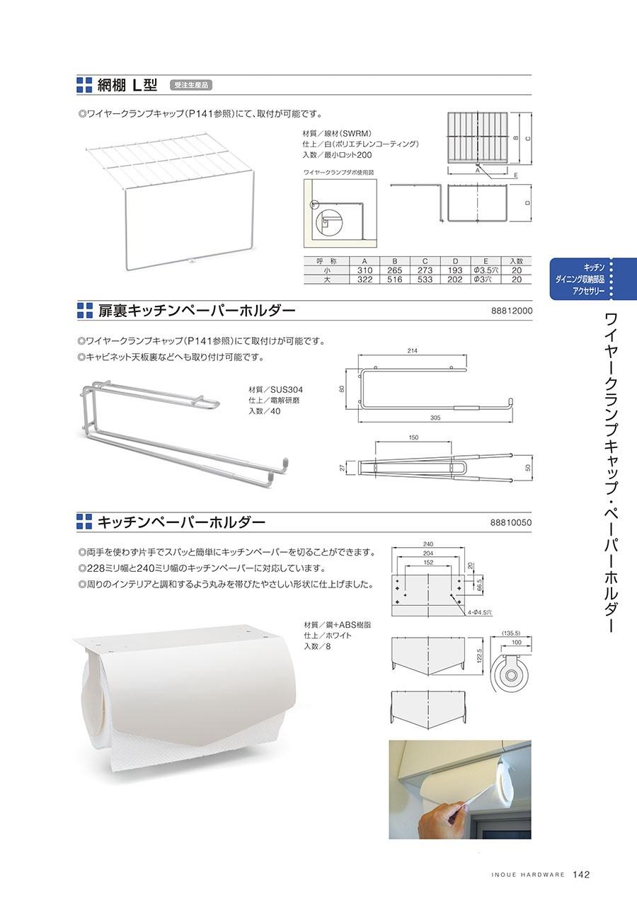 網棚 L型ワイヤークランプキャップ(P141参照)にて、取付が可能です材質/線材(SWRM)仕上/白(ポリエチレンコーティング)入数/最小ロット200扉裏キッチンペーパーホルダーワイヤークランプキャップ(P141参照)にて、取付が可能ですキャビネット天板裏などへも取り付け可能です材質/SUS304仕上/電解研磨入数/40扉裏キッチンペーパーホルダー両手を使わず片手でスパッと簡単にキッチンペーパーを切ることができます228ミリ幅と240ミリ幅のキッチンペーパーに対応しています周りのインテリアと調和するよう丸みを帯びたやさしい形状に仕上げました材質/鋼+ABS樹脂仕上/ホワイト入数/8