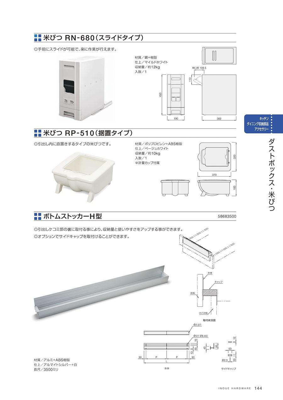 米びつ RN-680(スライドタイプ) 手前にスライドが可能で、楽に作業が行えます材質/鋼+樹脂仕上/マイルドホワイト収納量/約12㎏入数/1米びつ RP-510(据置タイプ)引出し内に直置きするタイプの米びつです材質/ポリプロピレン+ABS樹脂仕上/ベージュホワイト収納量/約10kg入数/1※計量カップ付属ボトムストッカーH型引出しケコミ部の裏に取付ける事により、収納量と使いやすさをアップする事ができますオプションでサイドキャップを取り付けることができます材質/アルミ+ABS樹脂仕上/アルマイトシルバー+白長尺/3500ミリ