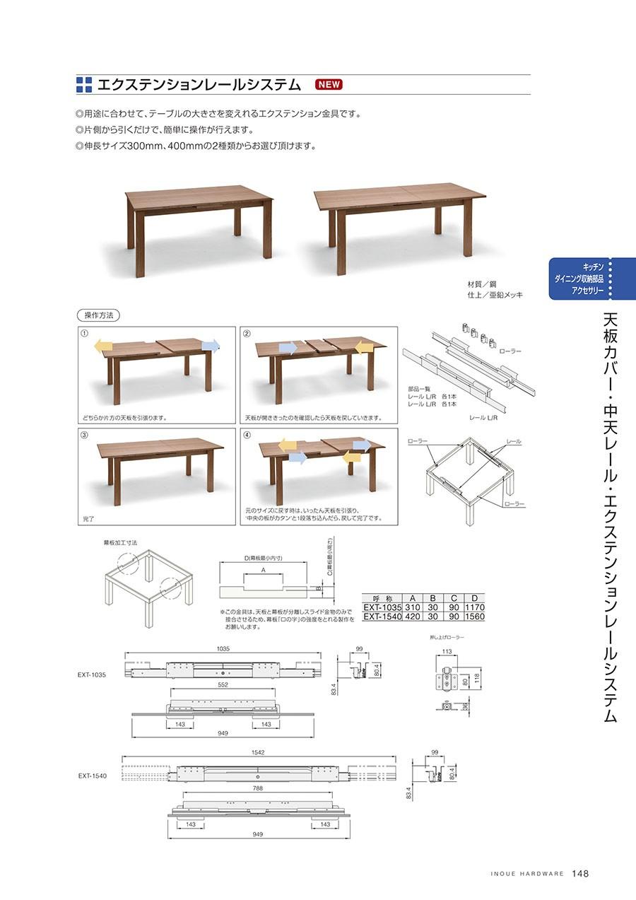 エクステンションレールシステム用途に合わせて、テーブルの大きさを変えれるエクステンション金具です片側から引くだけで、簡単に操作が行えます伸長サイズ300mm、400mmの2種類からお選び頂けます材質/鋼仕上/亜鉛メッキ