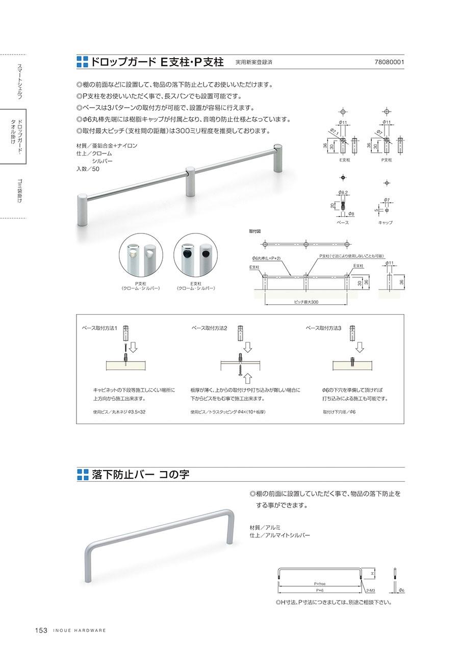 ドロップガード E支柱・P支柱 棚の前面などに設置して、物品の落下防止としてお使いいただけますP支柱をお使いいただく事で、長スパンでも設置可能ですベースは3パターンの取付方が可能で、設置が容易に行えますΦ6丸棒先端には樹脂キャップが付属となり、音鳴り防止仕様となっています取付最大ピッチ(支柱間の距離)は300ミリ程度を推奨しております材質/亜鉛合金+ナイロン仕上/クロームシルバー入数/50落下防止バー コの字棚の前面に設置していただく事で、物品の落下防止をする事ができます材質/アルミ仕上/アルマイトシルバー