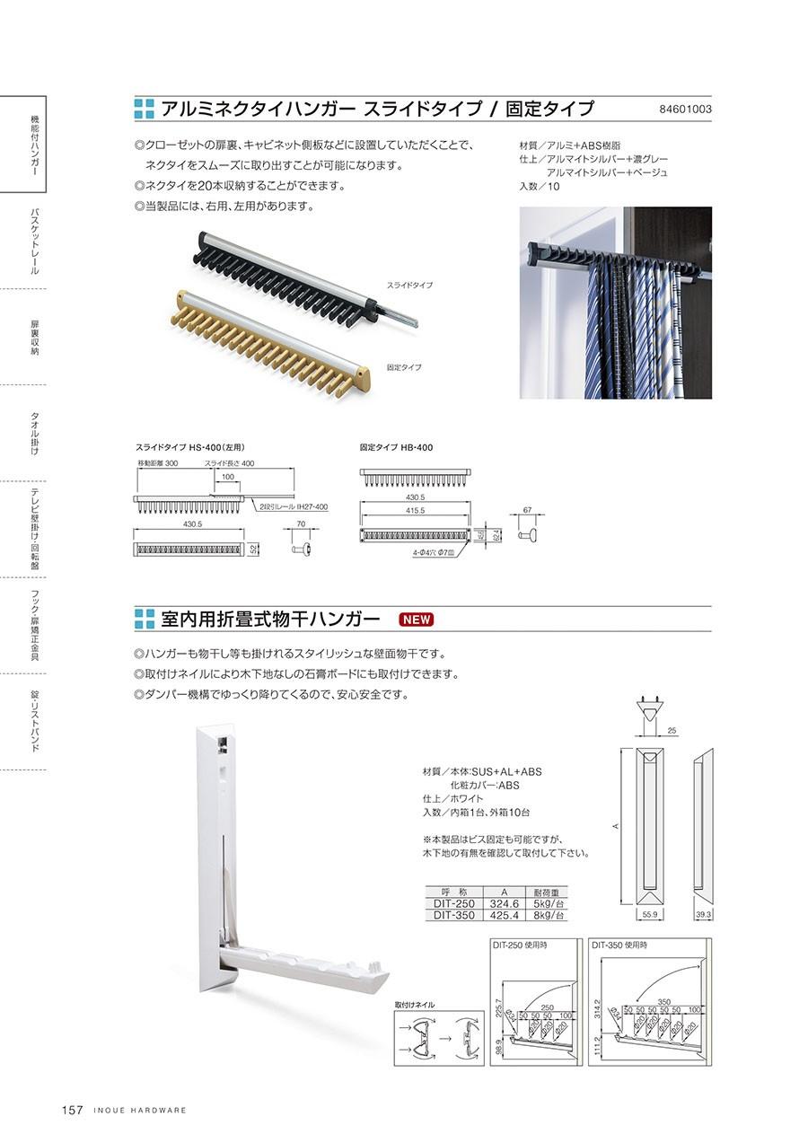 アルミネクタイハンガー スライドタイプ / 固定タイプクローゼットtの扉裏、キャビネット側板などに設置していただくことで、ネクタイをスムーズに取り出すことが可能になりますネクタイを20本収納することができます当製品には、右用、左用があります材質/アルミ+ABS樹脂仕上/アルマイトシルバー+濃グレーアルマイトシルバー+ベージュ入数/10室内用折畳式物干ハンガー ハンガーも物干し等も掛けれるスタイリッシュな壁面物干です取付けネイルにより木下地なしの石膏ボードにも取付けできますダンパー機構でゆっくりおりてくるので、安心安全です材質/本体:SUS+AL+ABS化粧カバー:ABS仕上/ホワイト入数/内箱1台、外箱10台※本製品はビス固定も可能ですが、木下地の有無を確認して取付してください