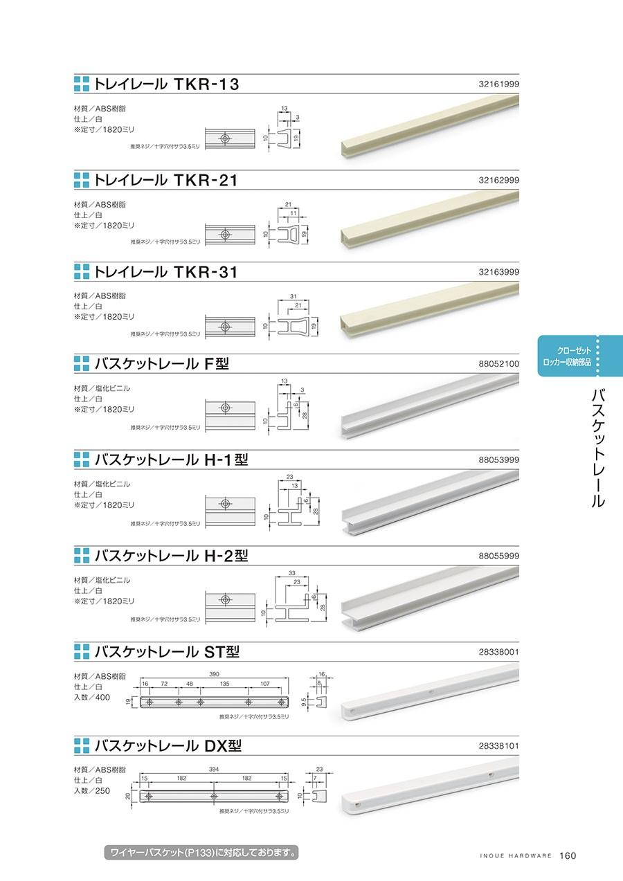 トレイレールTKR-13材質/ABS樹脂仕上/白※定寸/1820ミリ推奨ネジ/十字穴付サラ3.5ミリトレイレールTKR-21材質/ABS樹脂仕上/白※定寸/1820ミリ推奨ネジ/十字穴付サラ3.5ミリトレイレールTKR-31材質/ABS樹脂仕上/白※定寸/1820ミリ推奨ネジ/十字穴付サラ3.5ミリバスケットレールF型材質/塩化ビニル仕上/白※定寸/1820ミリ推奨ネジ/十字穴付サラ3.5ミリバスケットレールH-1型材質/塩化ビニル仕上/白※定寸/1820ミリ推奨ネジ/十字穴付サラ3.5ミリバスケットレールH-2型材質/塩化ビニル仕上/白※定寸/1820ミリ推奨ネジ/十字穴付サラ3.5ミリバスケットレールST型材質/ABS樹脂仕上/白入数/400バスケットレールDX型材質/ABS樹脂仕上/白入数/250