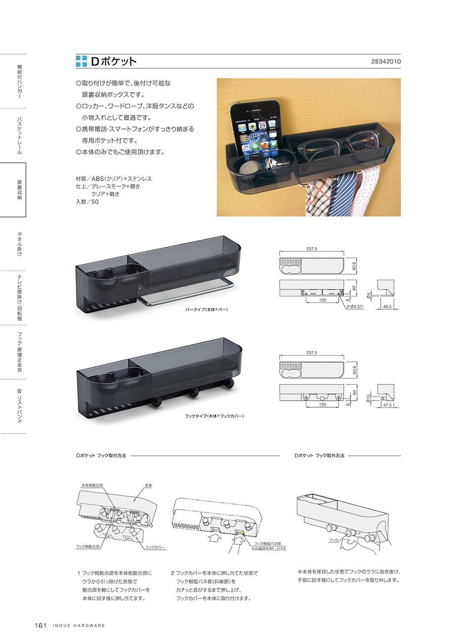 Dポケット取り付けが簡単で、後付け可能な扉裏収納ボックスですロッカー、ワードローブ、洋服タンスなどの小物入れとして最適です携帯電話・スマートフォンがスッキリ納まる専用ポケット付です本体のみでもご使用頂けます材質/ABS(クリア)+ステンレス仕上/グレースモーク+磨きクリア+磨き入数/50Dポケット フック取付方法1 フック側勘合部を本体側勘合部にウラから引っ掛けた状態で勘合部を軸にフックカバーを本体に回す様に押し当てます2 フックカバーを本体に押し当てた状態でフック樹脂バネ部(斜線部)をカチッと音がするまで押し上げ、フックカバーを本体に取り付けます※本体を保持した状態でフックのウラに指を掛け、手前に回す様にしてフックカバーを取り外します