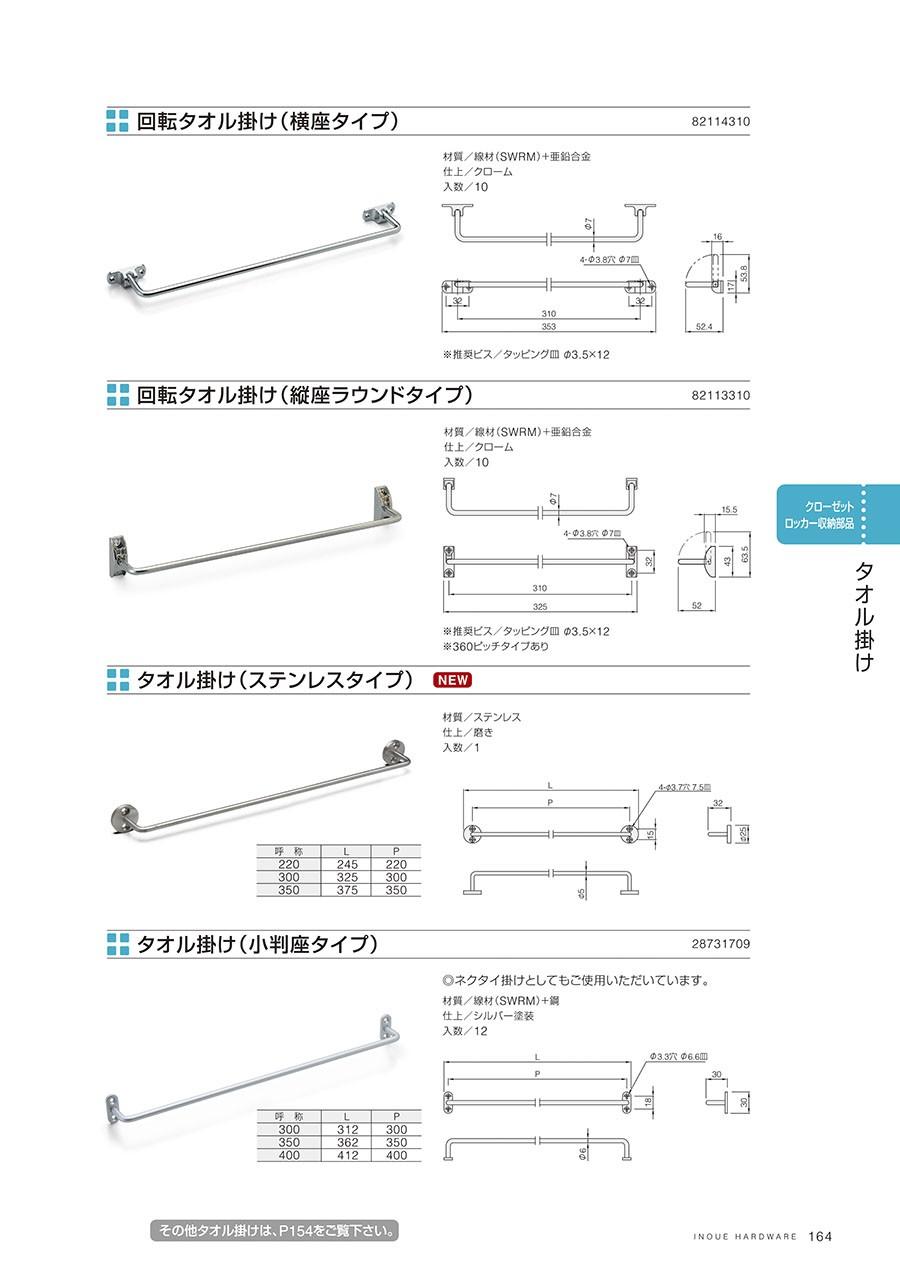 回転タオル掛け(横座タイプ)材質/線材(SWRM)+亜鉛合金仕上/クローム入数/10※推奨ビス/タッピング皿Φ3.5×12回転タオル掛け(縦座ラウンドタイプ)材質/線材(SWRM)+亜鉛合金仕上/クローム入数/10※推奨ビス/タッピング皿Φ3.5×12※360ピッチタイプありタオル掛け(ステンレスタイプ) 材質/ステンレス仕上/磨き入数/1タオル掛け(小判座タイプ)ネクタイ掛けとしてもご使用いただいています材質/線材(SWRM)+鋼仕上/シルバー塗装入数12