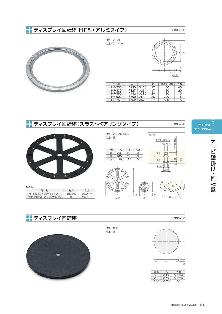 ディスプレイ回転盤 HF型(アルミタイプ)材質/アルミ仕上/シルバーディスプレイ回転盤(スラストベアリングタイプ) 材質/ポリプロピレン仕上/黒ディスプレイ回転盤材質/樹脂仕上/黒