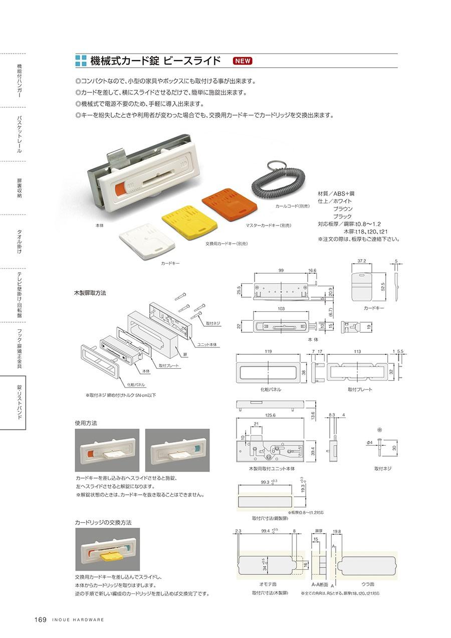 機械式カード錠 ビースライドコンパクトなので、小型の家具やボックスにも取付ける事が出来ますカードを差して、横にスライドさせるだけで、簡単に施錠出来ます機械式で電源不要のため、手軽に導入出来ますキーを紛失したときや利用者が変わった場合でも、交換用カードキーでカートリッジを交換出来ます材質/ABS+鋼仕上/ホワイトブラウンブラック対応板厚/鋼扉:t0.8~1.2木扉:t18、t20、t21※注文の際は、板厚もご連絡下さい使用方法カードキーを差し込み右へスライドさせると施錠、左へスライドさせると開錠になります※開錠状態のときは、カードキーを抜き取ることはできませんカードリッジの交換方法交換用カードキーを差し込んでスライドし、本体からカートリッジを取りはずします逆の手順で新しい編成のカードリッジを差し込めば交換完了です