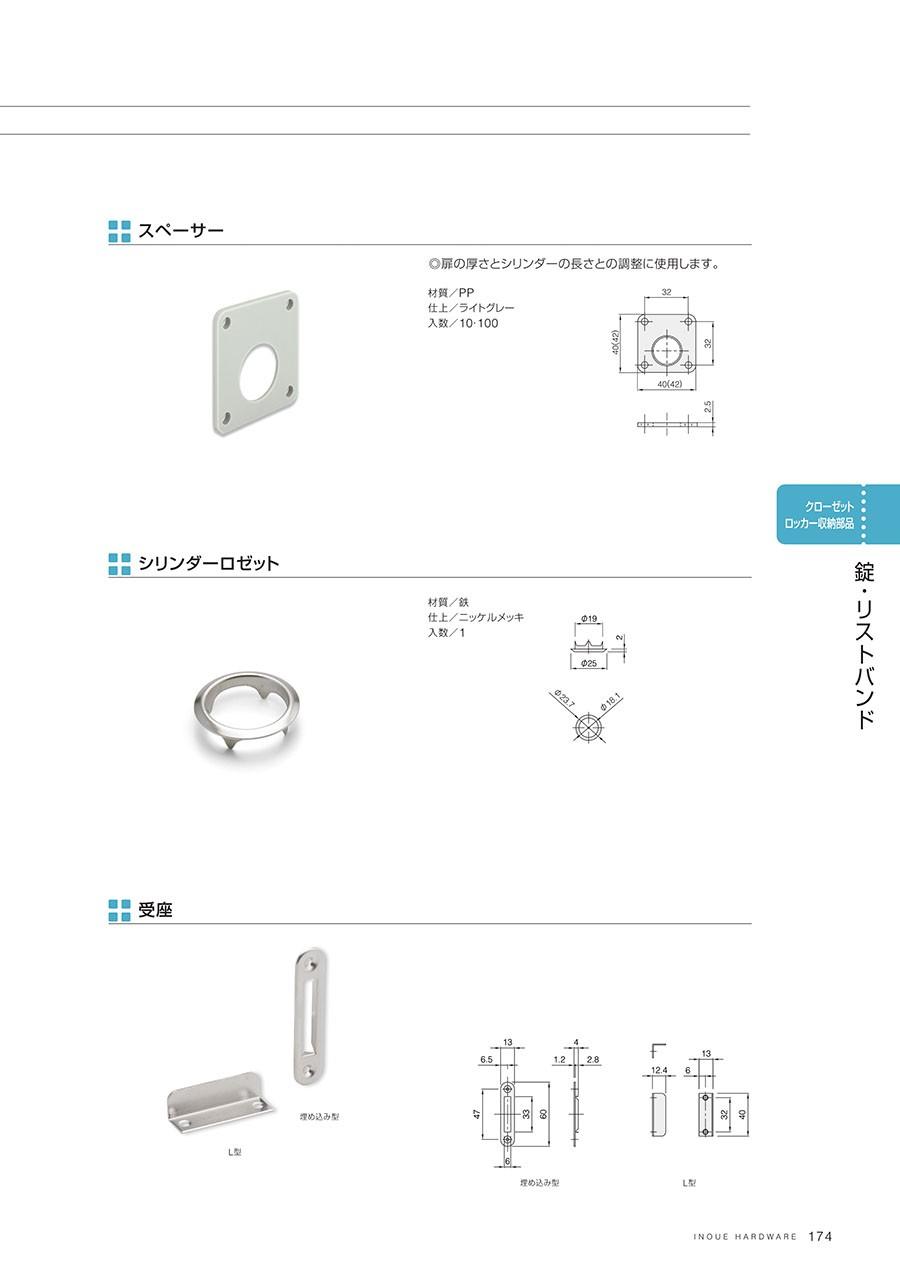 スペーサー扉の厚さとシリンダーの長さとの調整に使用します材質/PP仕上/ライトグレー入数/10・100シリンダーロゼット材質/鉄仕上/ニッケルメッキ入数/1受座材質/鉄仕上/ニッケルメッキ入数/1・100