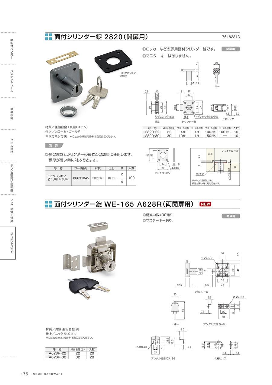 面付シリンダー錠 2820(開扉用)ロッカーなどの扉用面付シリンダー錠ですマスターキーはありません材質/亜鉛合金+真鍮(ステン)仕上/クローム・ゴールド※取付ネジ付属扉の厚さとシリンダーの長さとの調整に使用します板厚が薄い時に対応できます面付シリンダー錠 WE-165 A628R(両開扉用)桁違い数400通りマスターキーあり材質/真鍮・亜鉛合金・鋼仕上/ニッケルメッキ